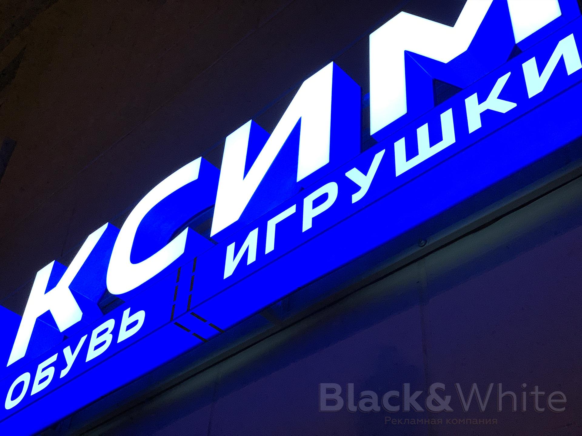 Объемные-буквы-из-акрила-со-световым-бортом-Вывеска-Красноярск.jpg