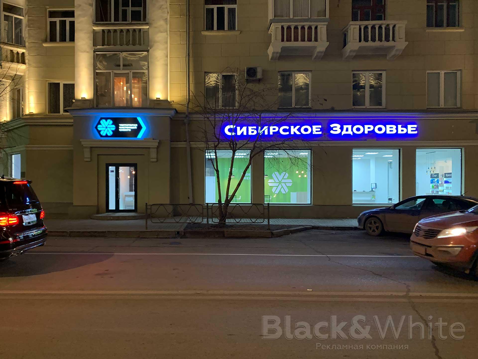 объёмные-буквы-с-внутреней-подсверкой-и-буквы-с-контражурной-подсветкой-Красноярск.jpg