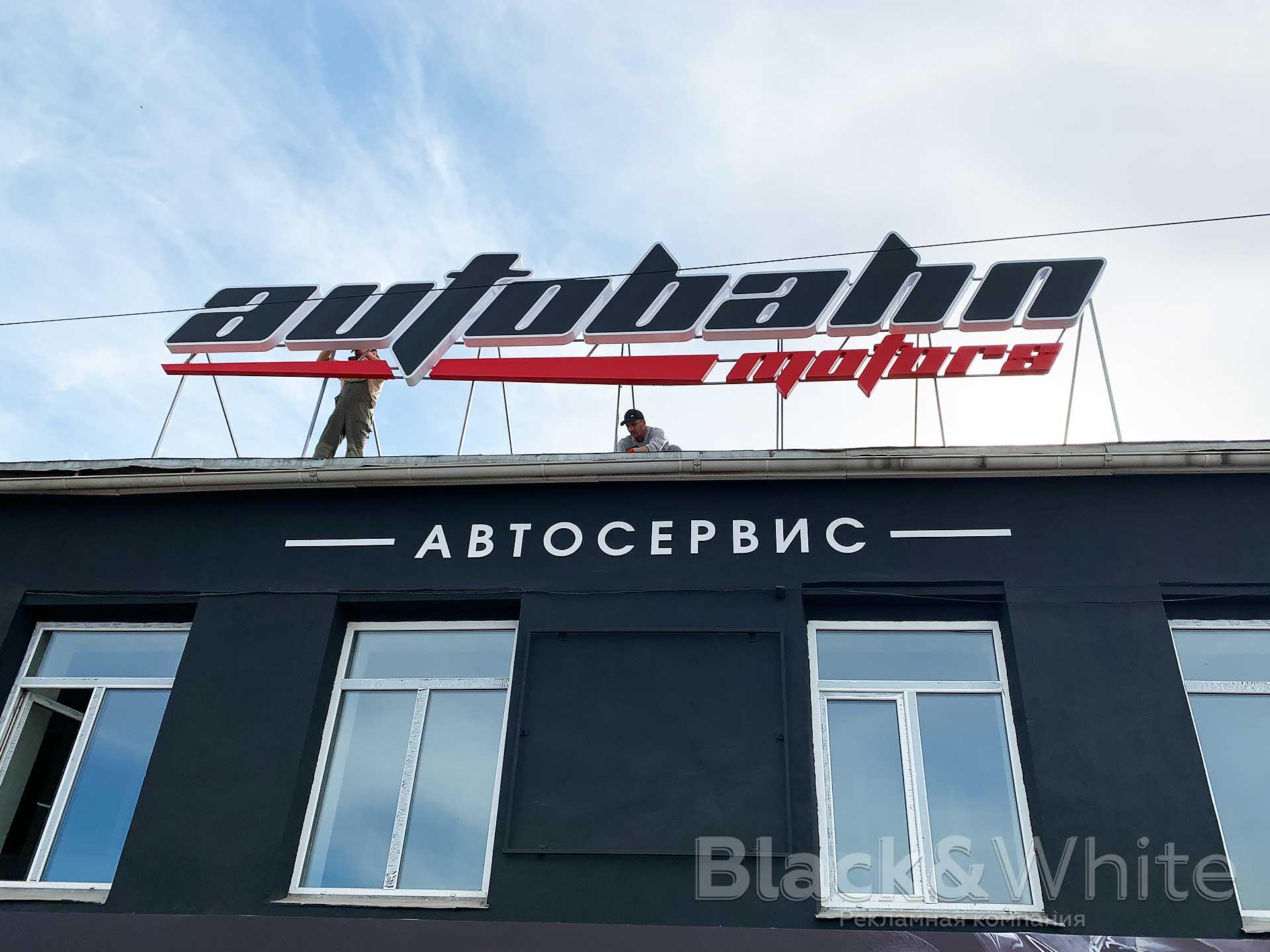 Объемные-буквы-без-подсветки-в-Красноярске-изготовление-на-заказ.jpg