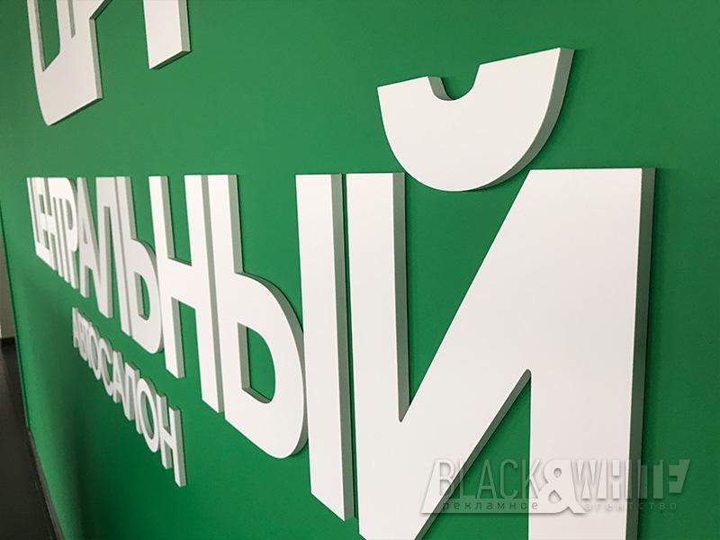 Bukvy-iz-PVH-10mm..jpg