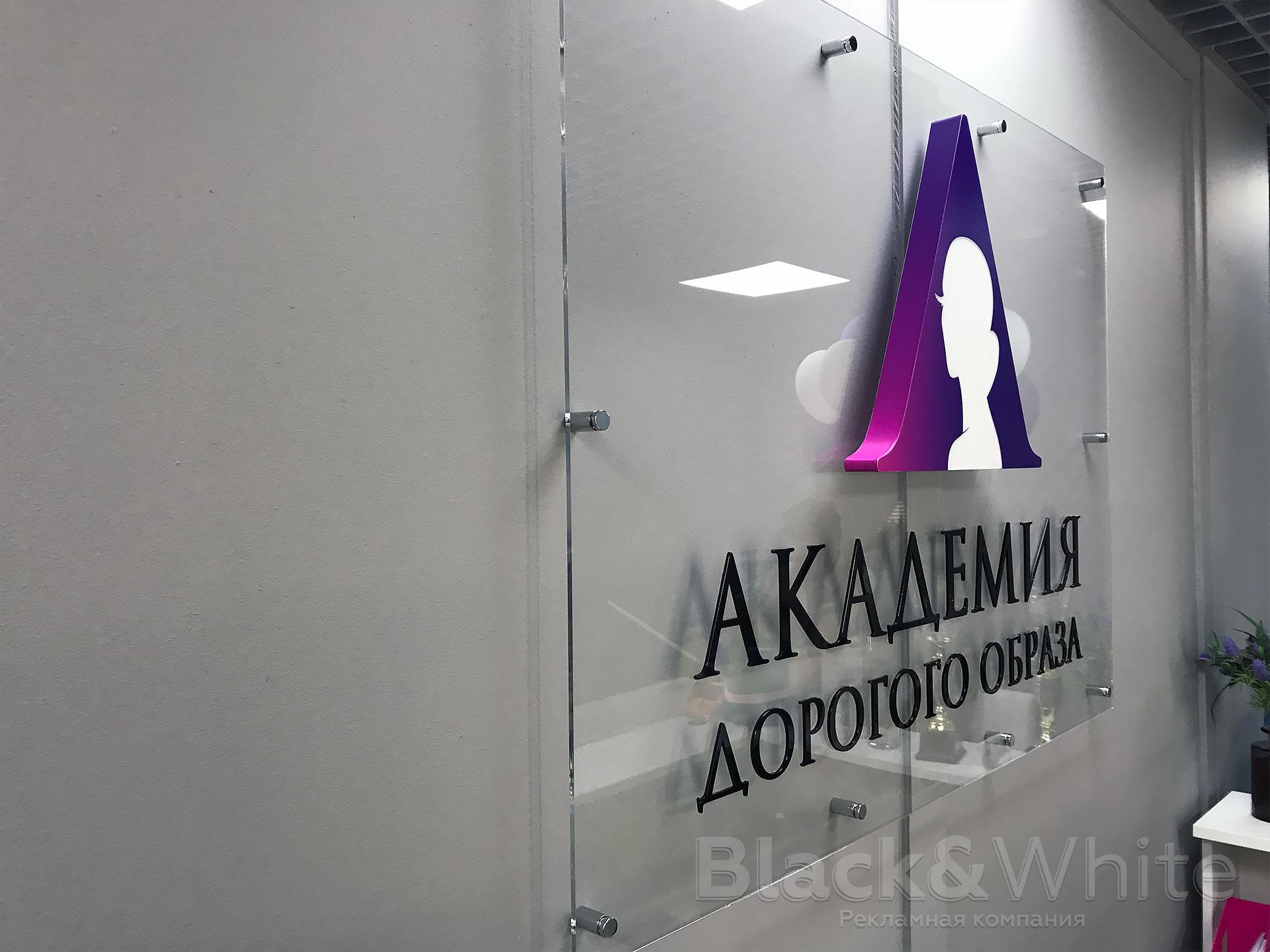 Интерьерная-вывеска-на-ресепшн-Академия-дорогого-образа-Black&White-красноярск.jpg
