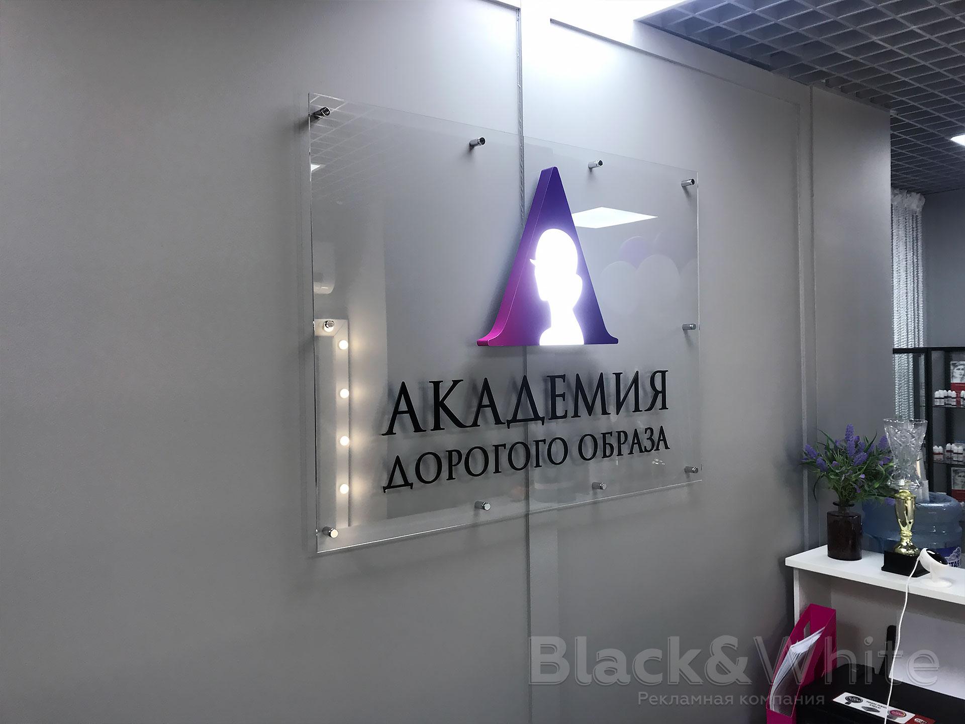 Интерьерная-вывеска-на-ресепшн-Академия-дорогого-образа-Black&White..jpg