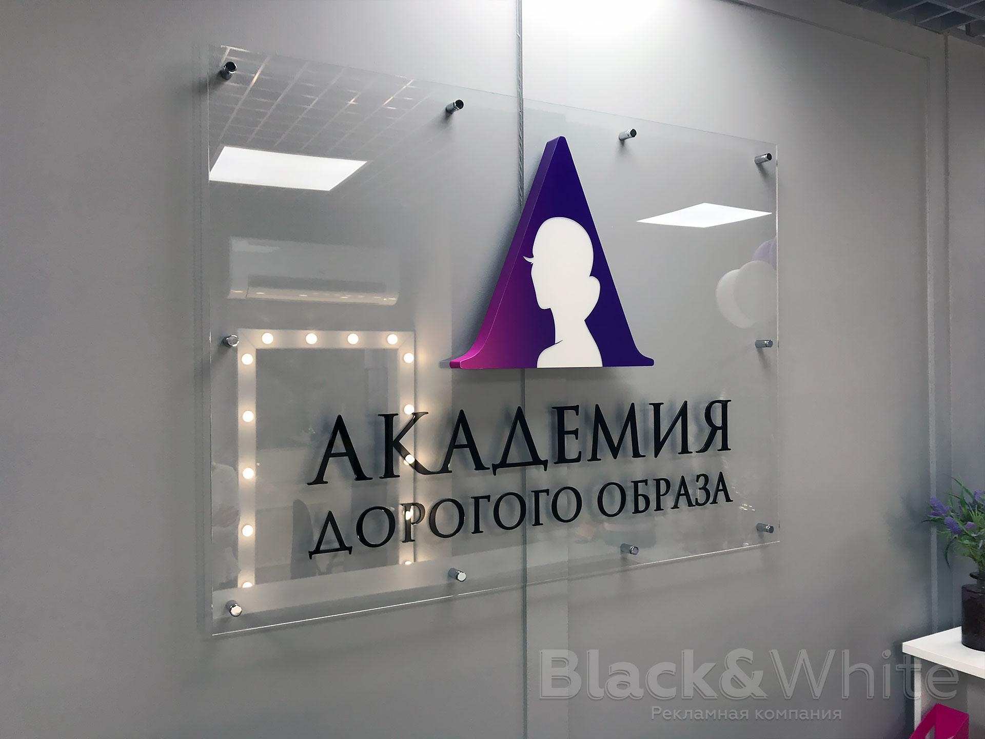 Интерьерная-вывеска-на-ресепшн-Академия-дорогого-образа-Black&White.jpg