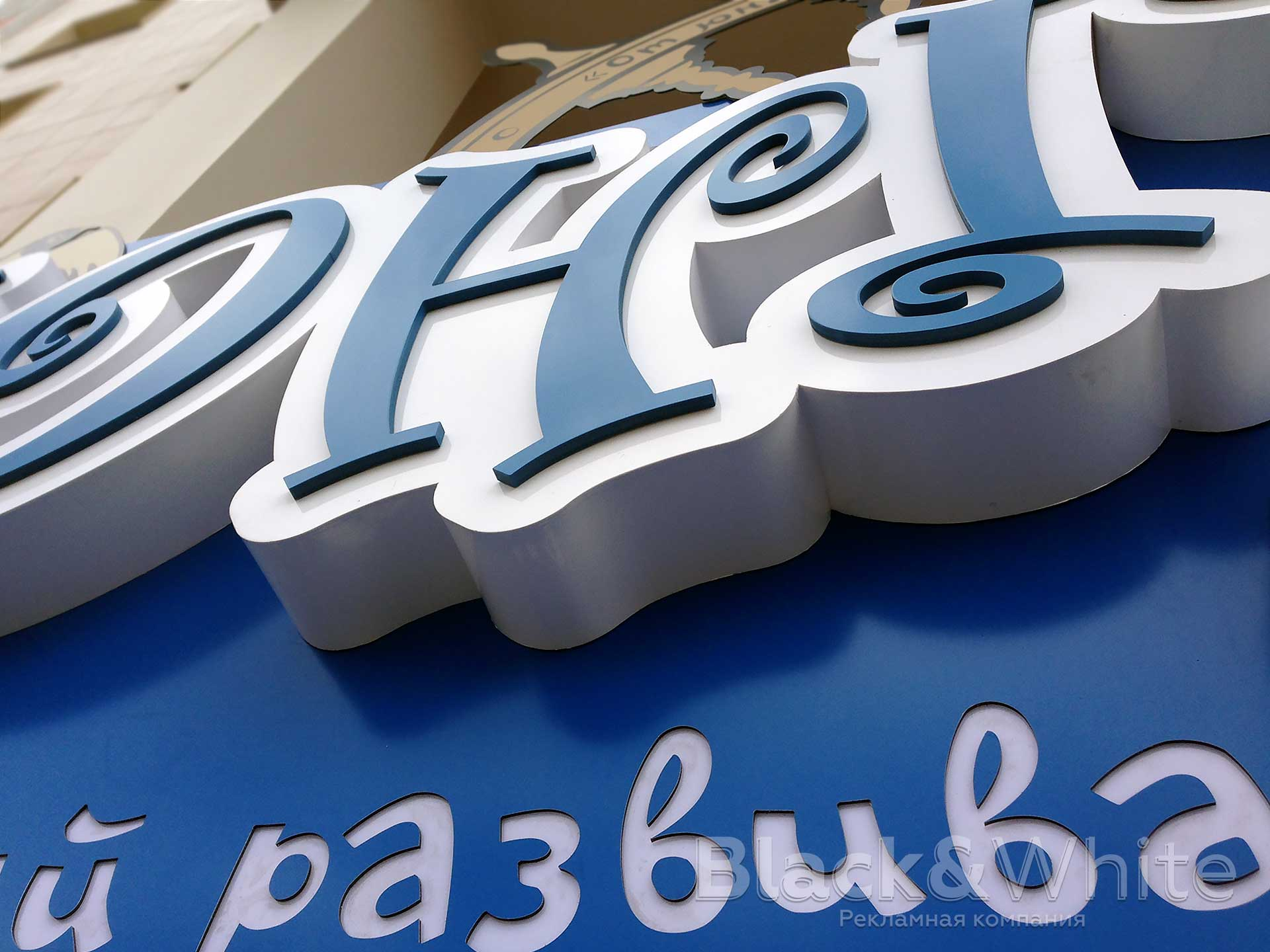 Плоские-псевдообъемные-буквы-из-ПВХ-2-на-заказа-изготовление-в-Красноярске.jpg