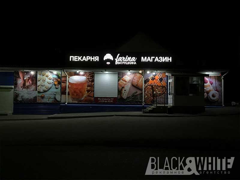 Световая-вывеска-подсветка-рекламных-баннеров-прожекторами.jpg