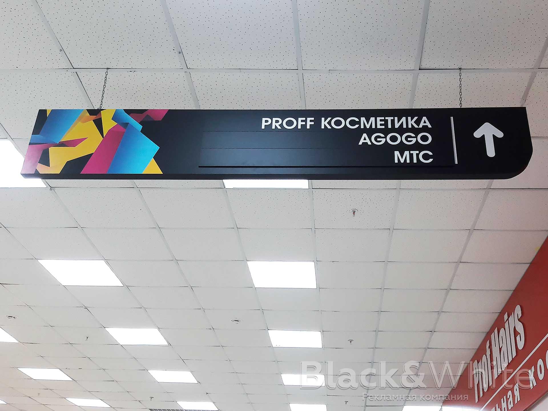 Навигационные-указатели-в-торговый-центр-Красноярск-bw.jpg