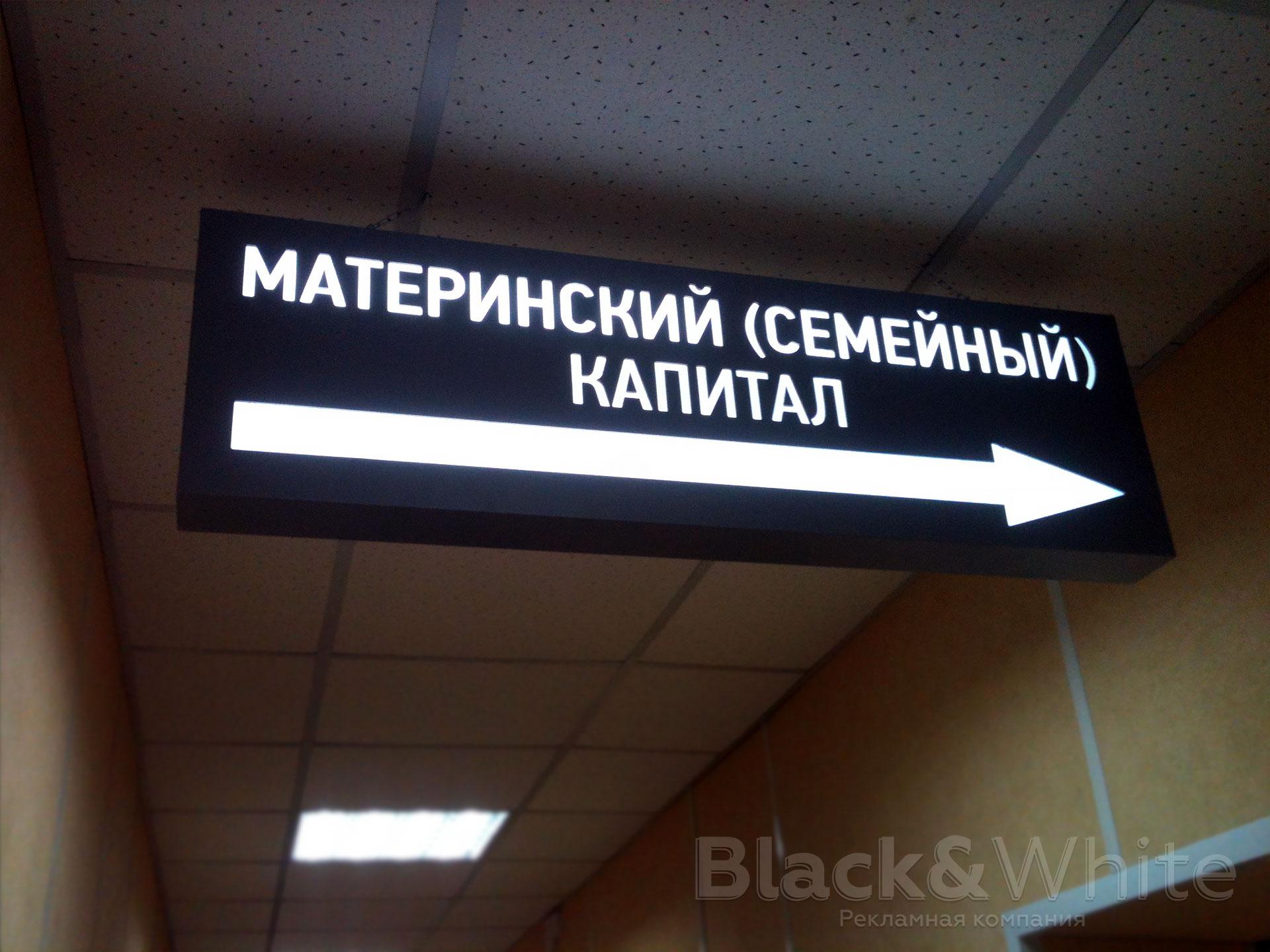 Навигационные-указатели-световой-Black-&-White.jpg