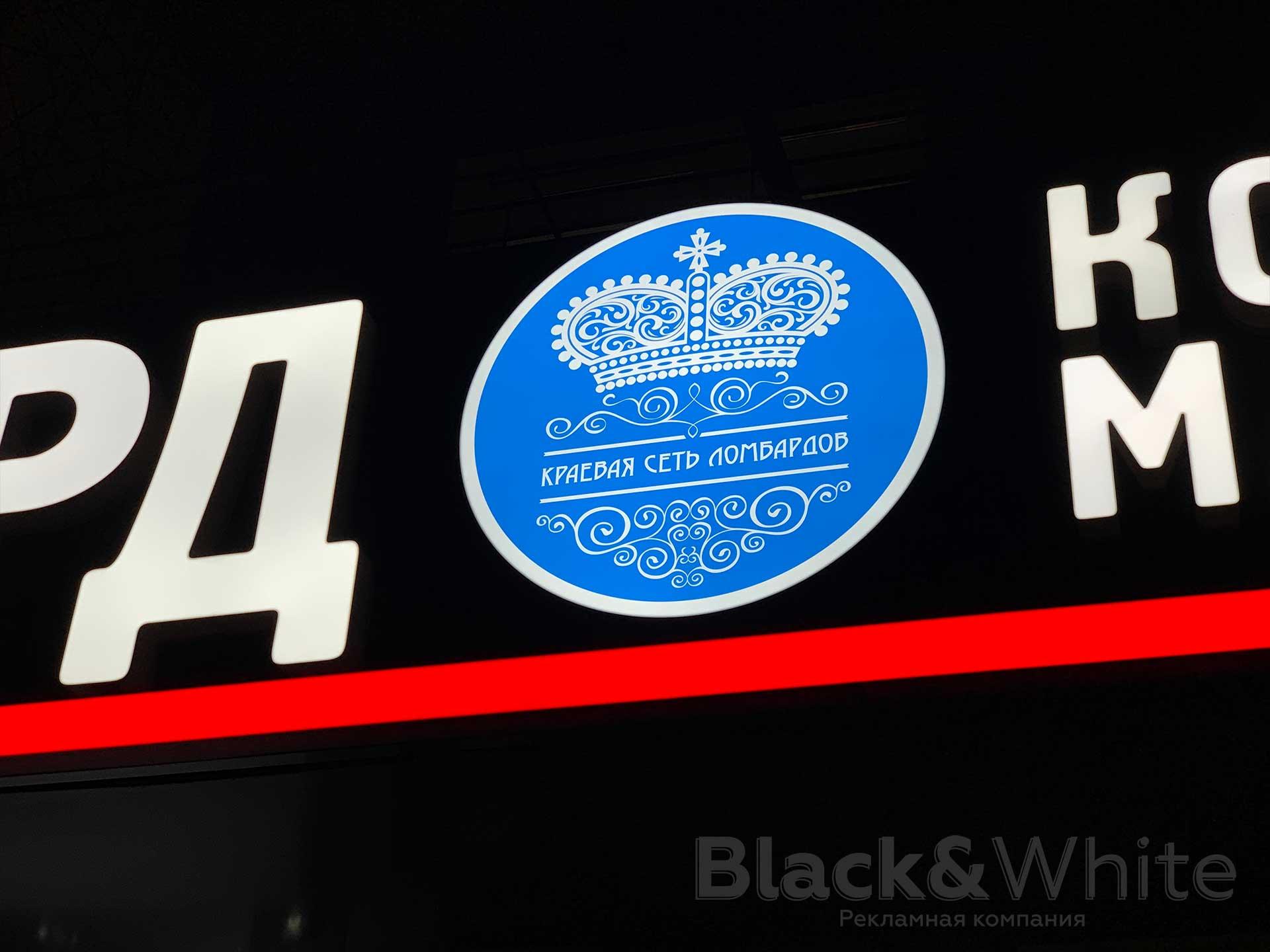 Световая-вывеска-для-ломбарда-с-световыми-объёмными-буквами-в-Красноярске-Black&White..jpg