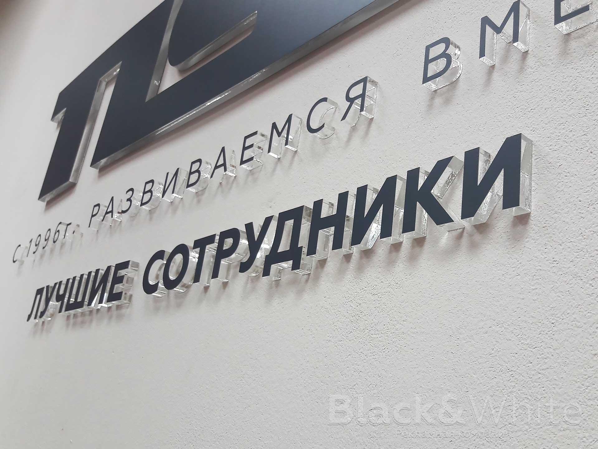 Плоские-псевдообъемные-буквы-из-оргстекла-акрила-в-красноярске-bw.jpg