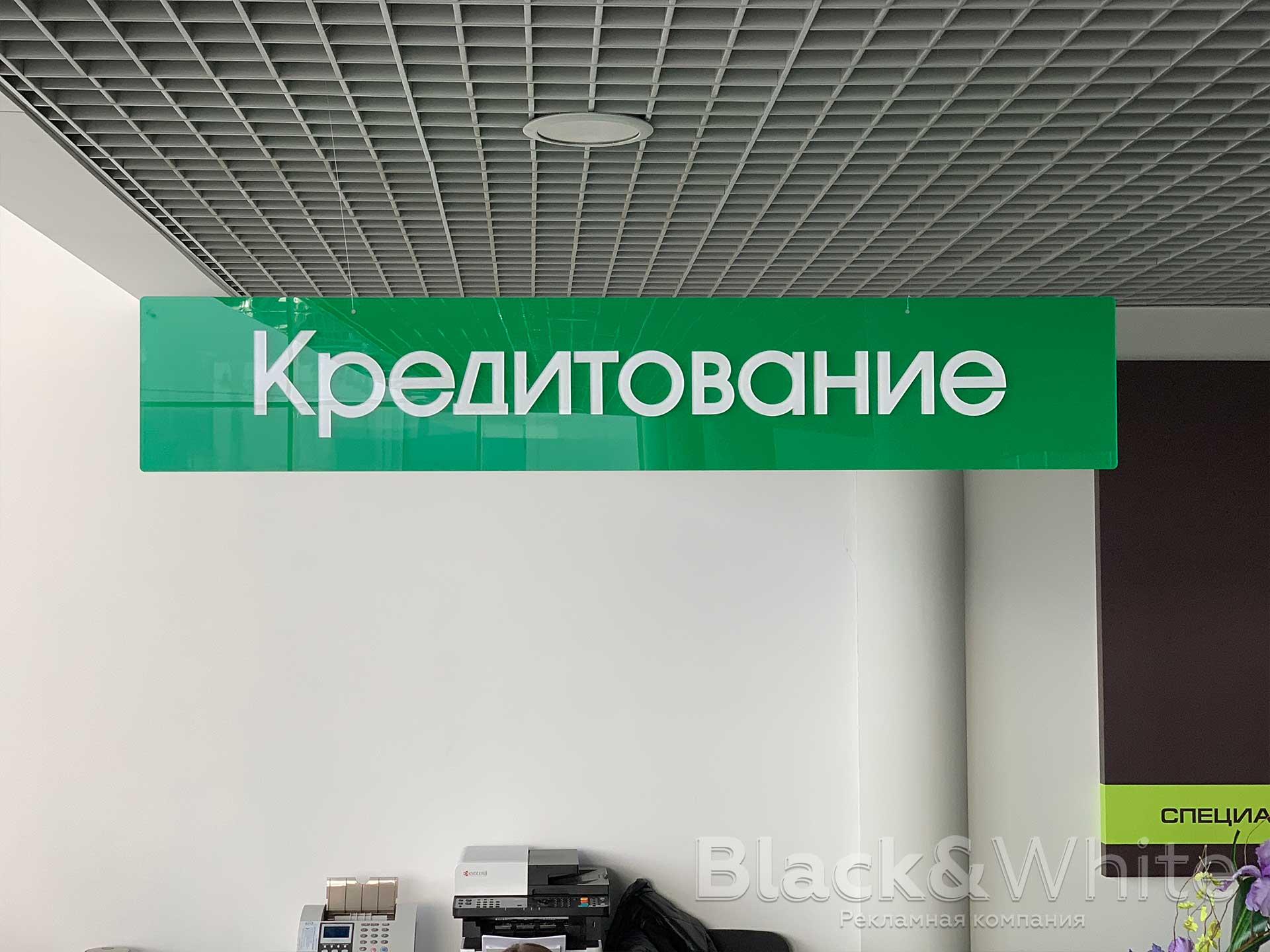 Плоские-псевдообъемные-буквы-из-оргстекла-изготовление-в-Красноярске.jpg