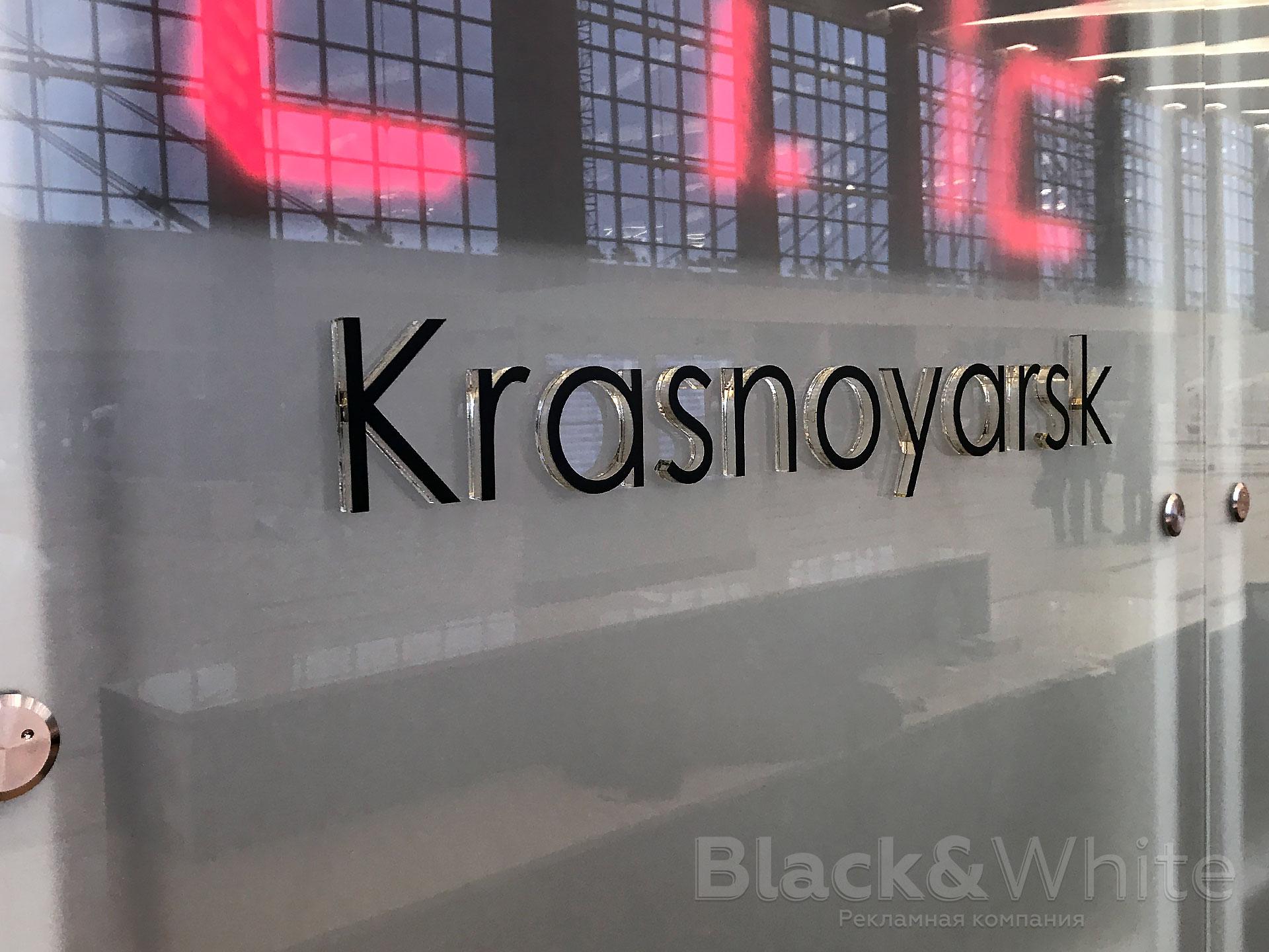 Плоские-(псевдообъемные)-буквы-из-оргстекла-акрила-bukvyi-ploskie-psevdoobemnyie-bukvyi-iz-orgstekla-аэропорт-емельяново-красноярск.jpg