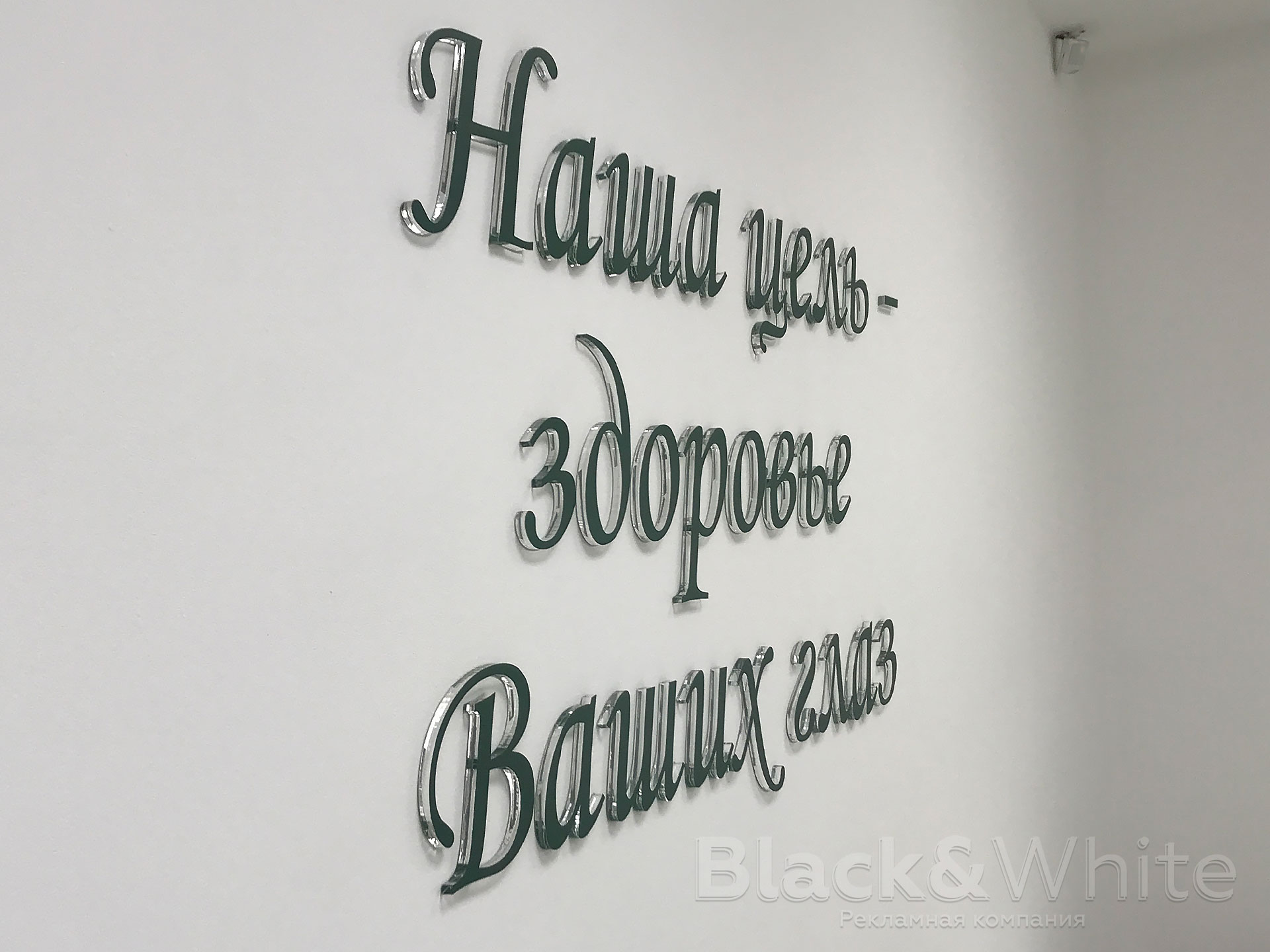Плоские-(псевдообъемные)-буквы-из-оргстекла-акрила-bukvyi-ploskie-psevdoobemnyie-bukvyi-iz-orgstekla-Black&White..jpg
