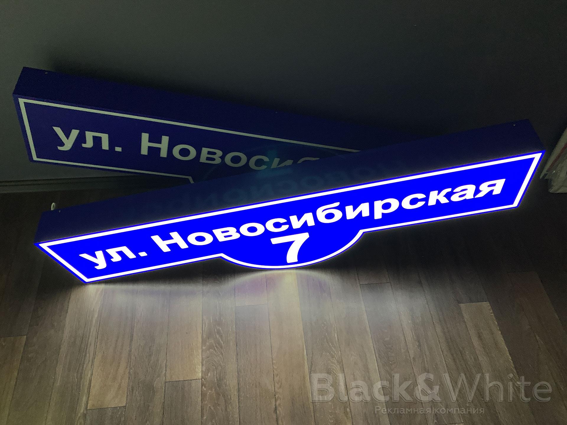 Адресные-световые-таблички-(домовые-знаки)-красноярск-Black&White..jpg