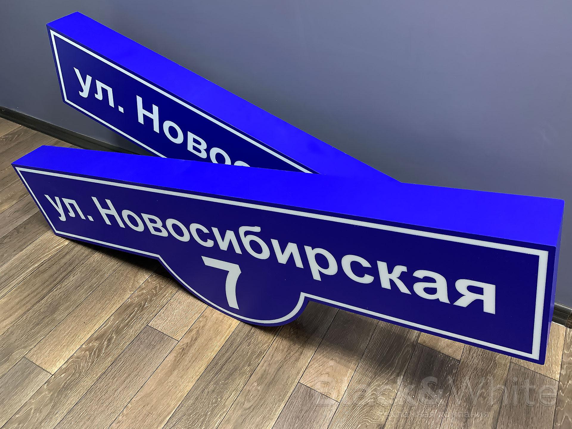 Адресные-световые-таблички-(домовые-знаки)-красноярск-Black&White.jpg