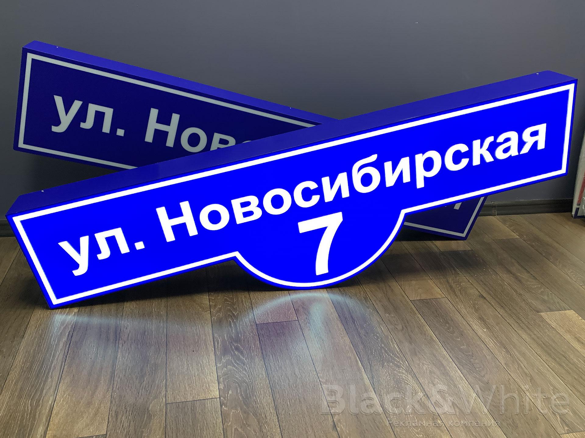 Адресные-световые-таблички-(домовые-знаки)-красноярск.jpg