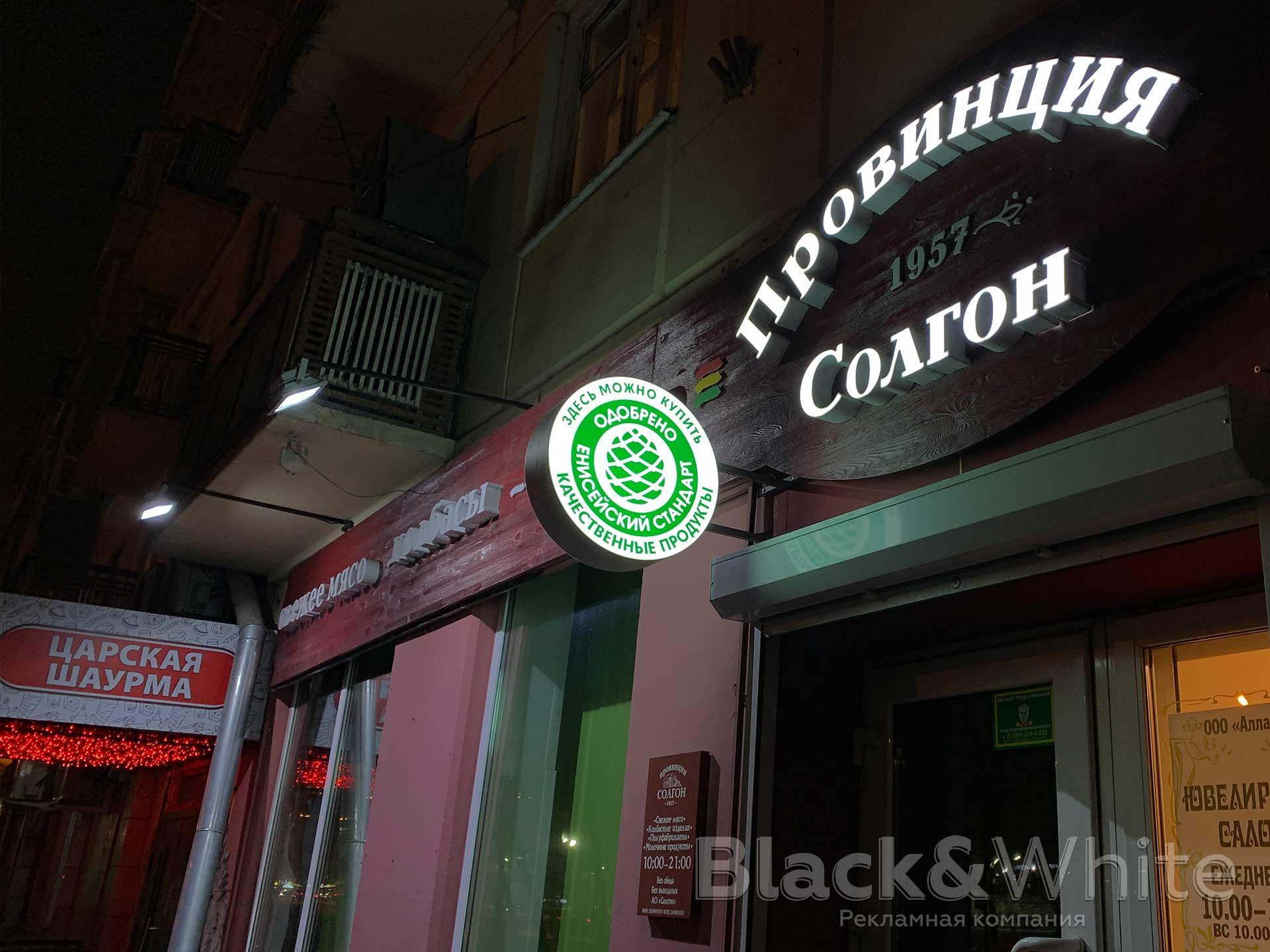 Световая-Панель-кронштейн-изготовление-на-заказ-в-Красноярске-Black&White.jpg