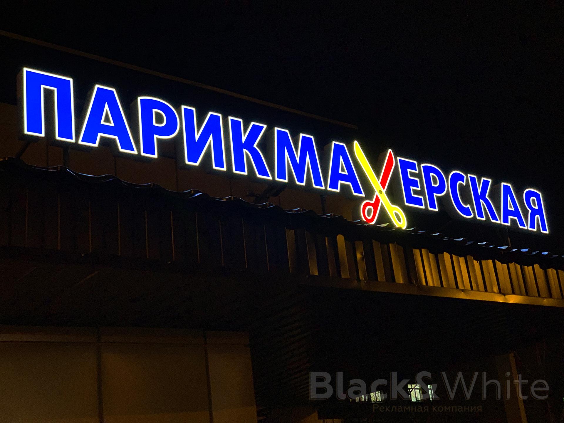 Вывески-с-объёмными-буквами-bw-красноярск.jpg