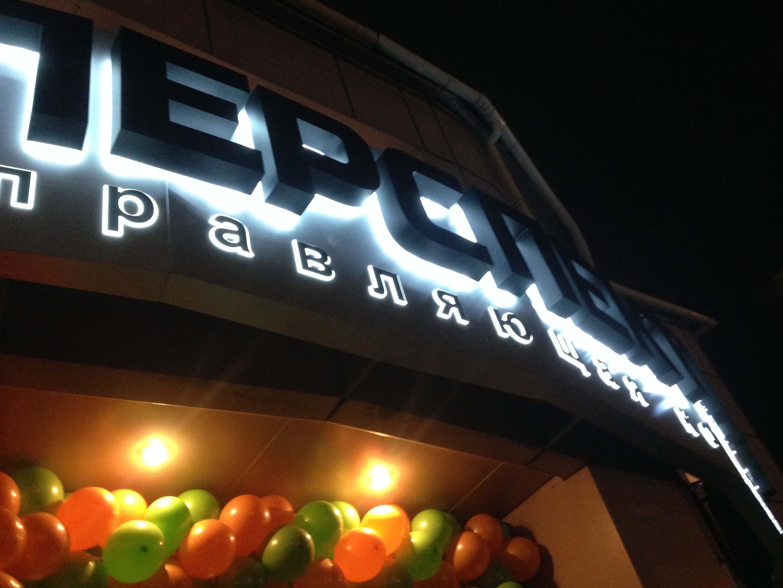 Световая-вывеска-в-красноярске-объёмные-буквы-с-подсветкой.JPG