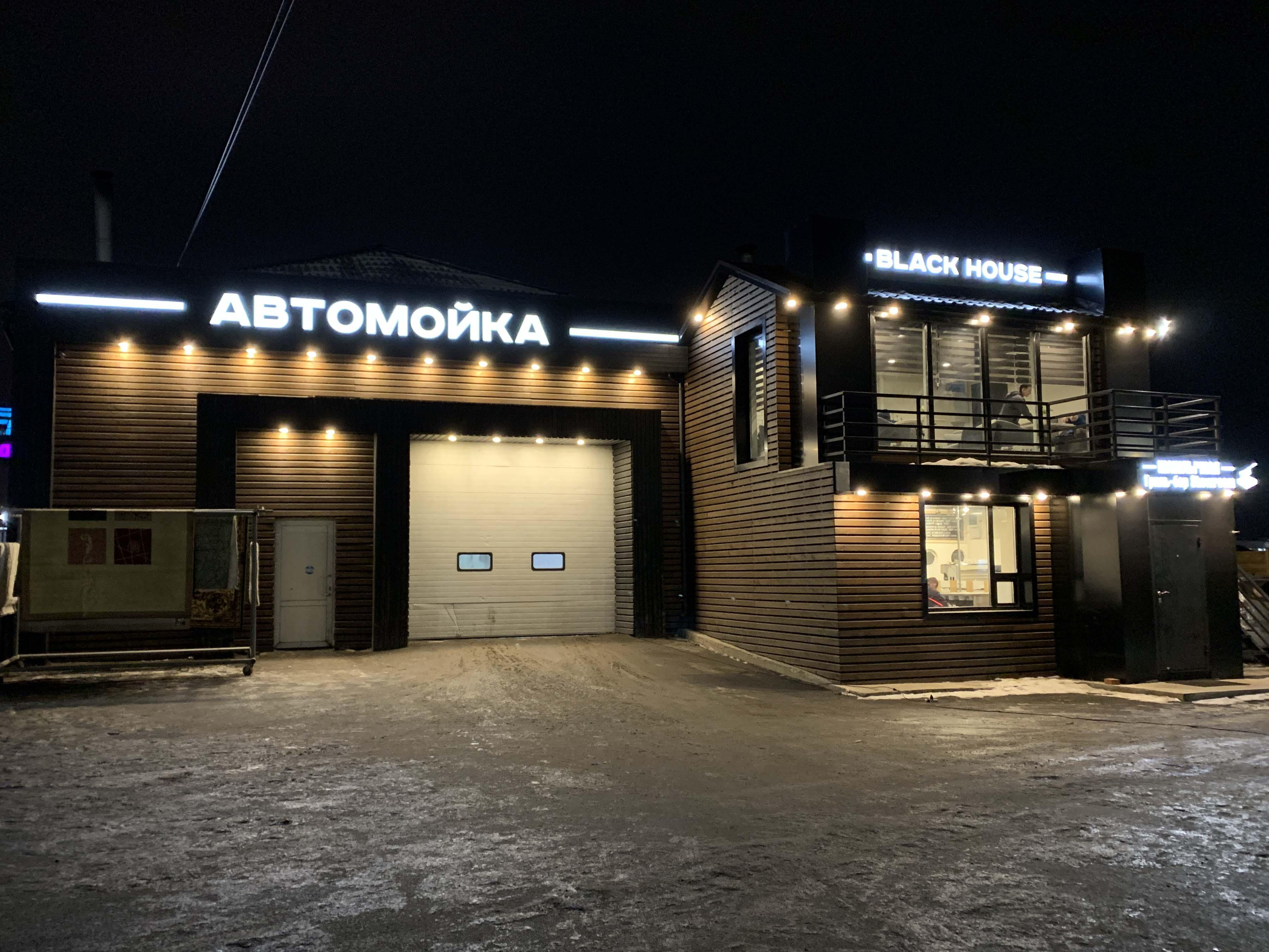 Световая-фасадная-вывеска-для-автомойки-в-красноярске.JPG