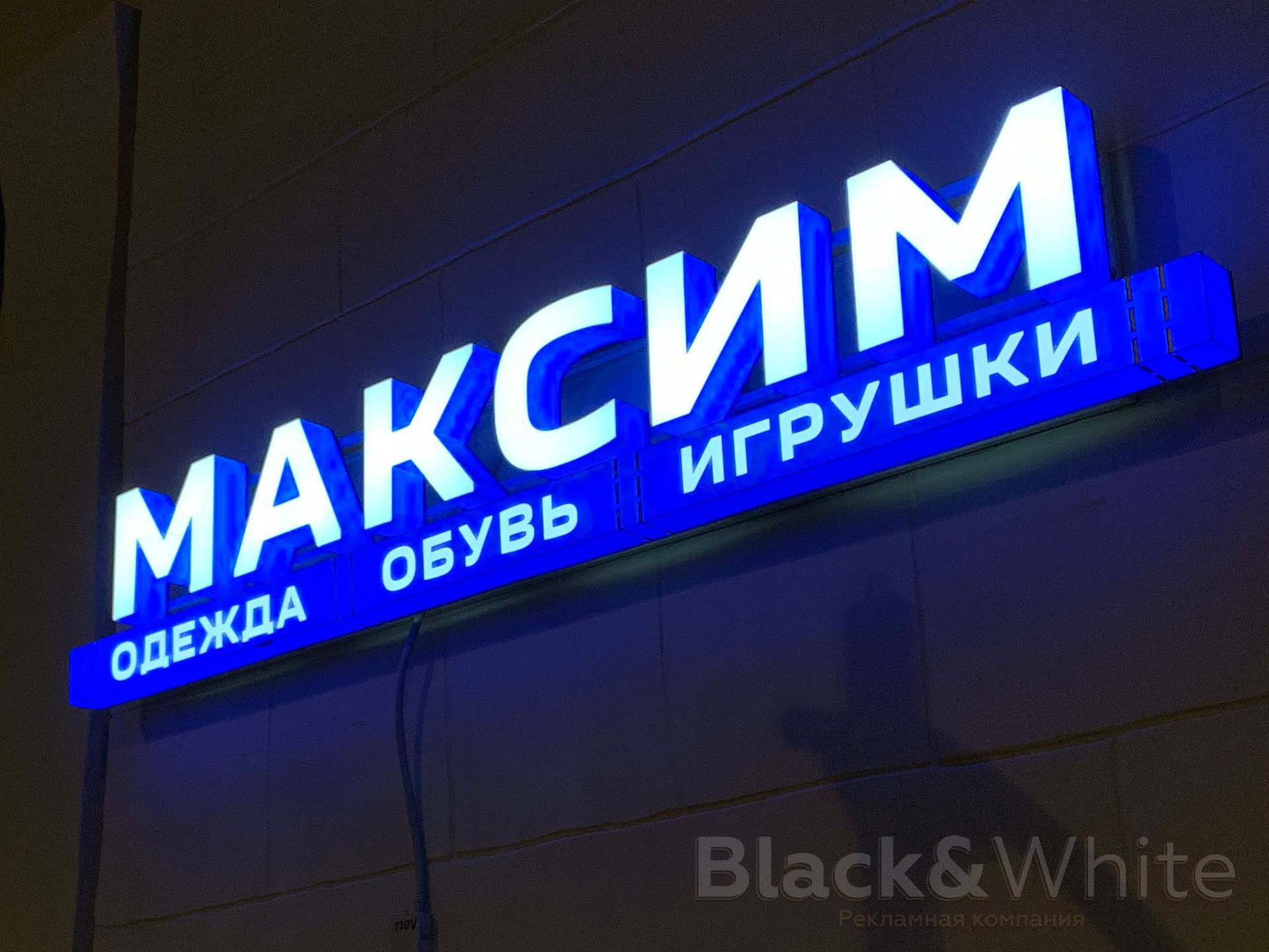 Световая-фасадная-вывеска-с-объёмными-буквами-в-красноярске.jpg