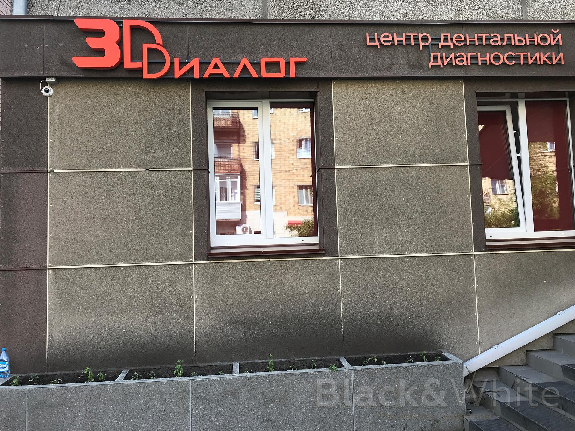 ремонт-вывески-Красноярск.jpg