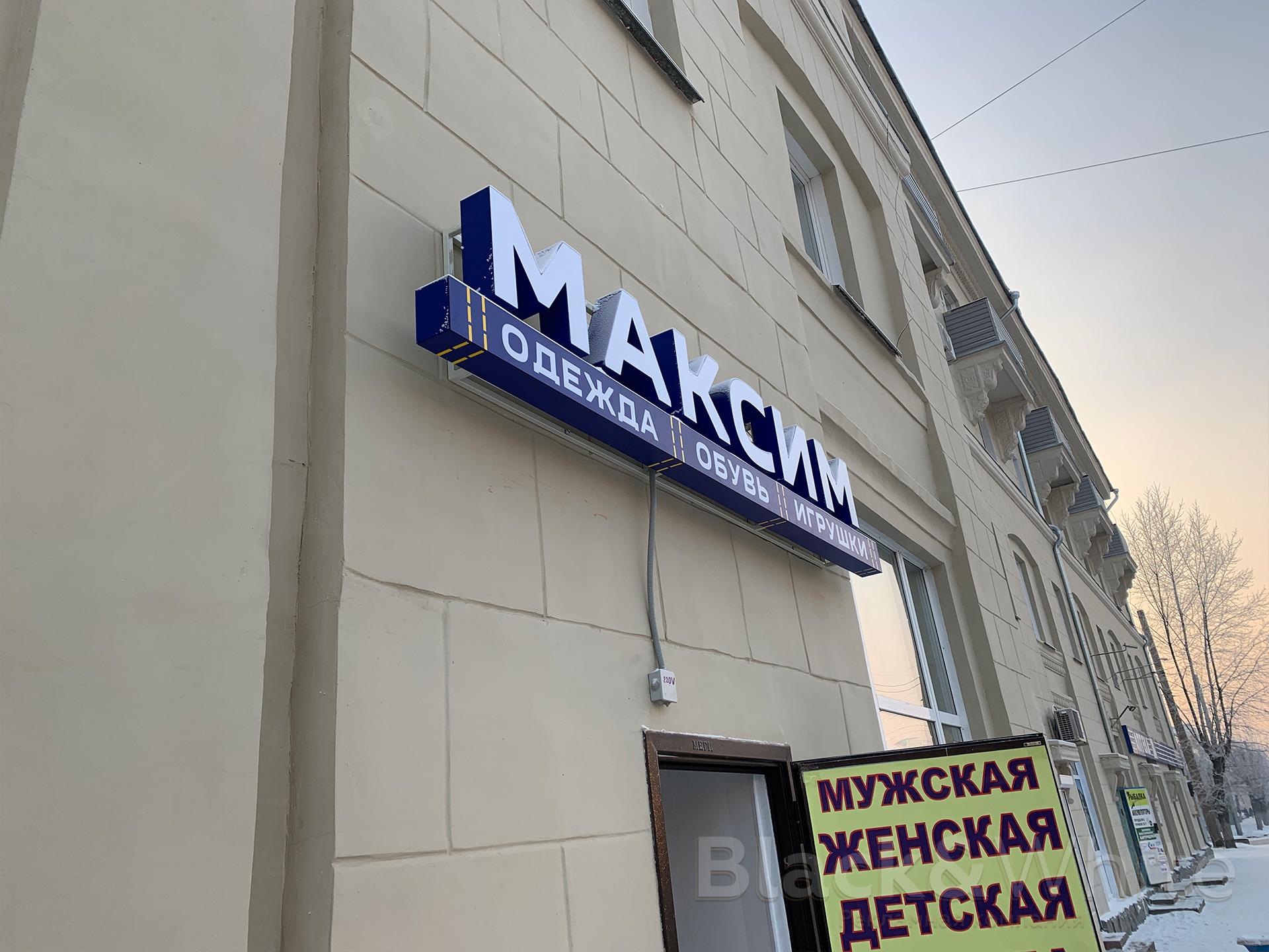 Вывески-Красноярск.jpg