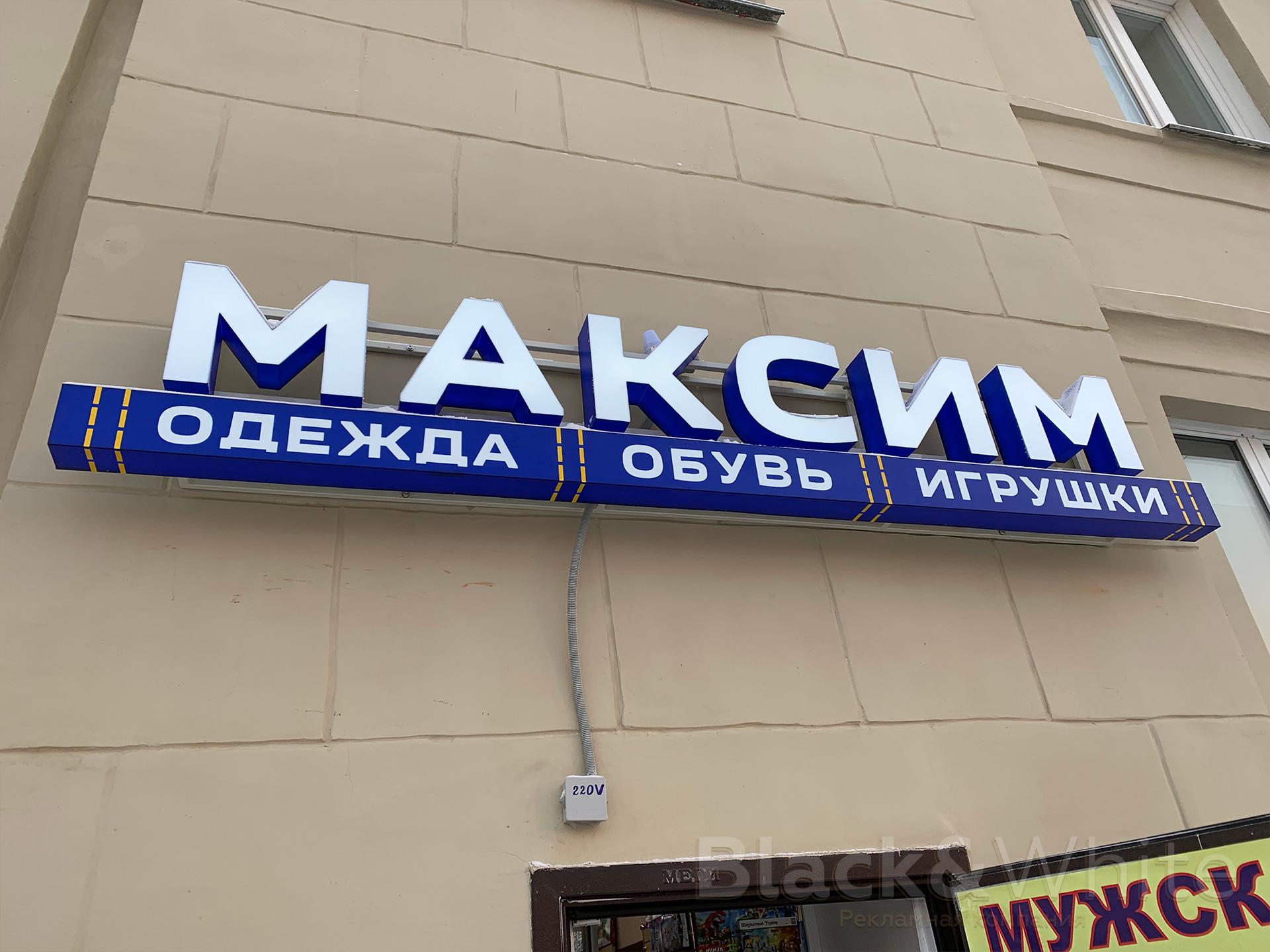 Изготовление-и-монтаж-вывески-Красноярск.jpg