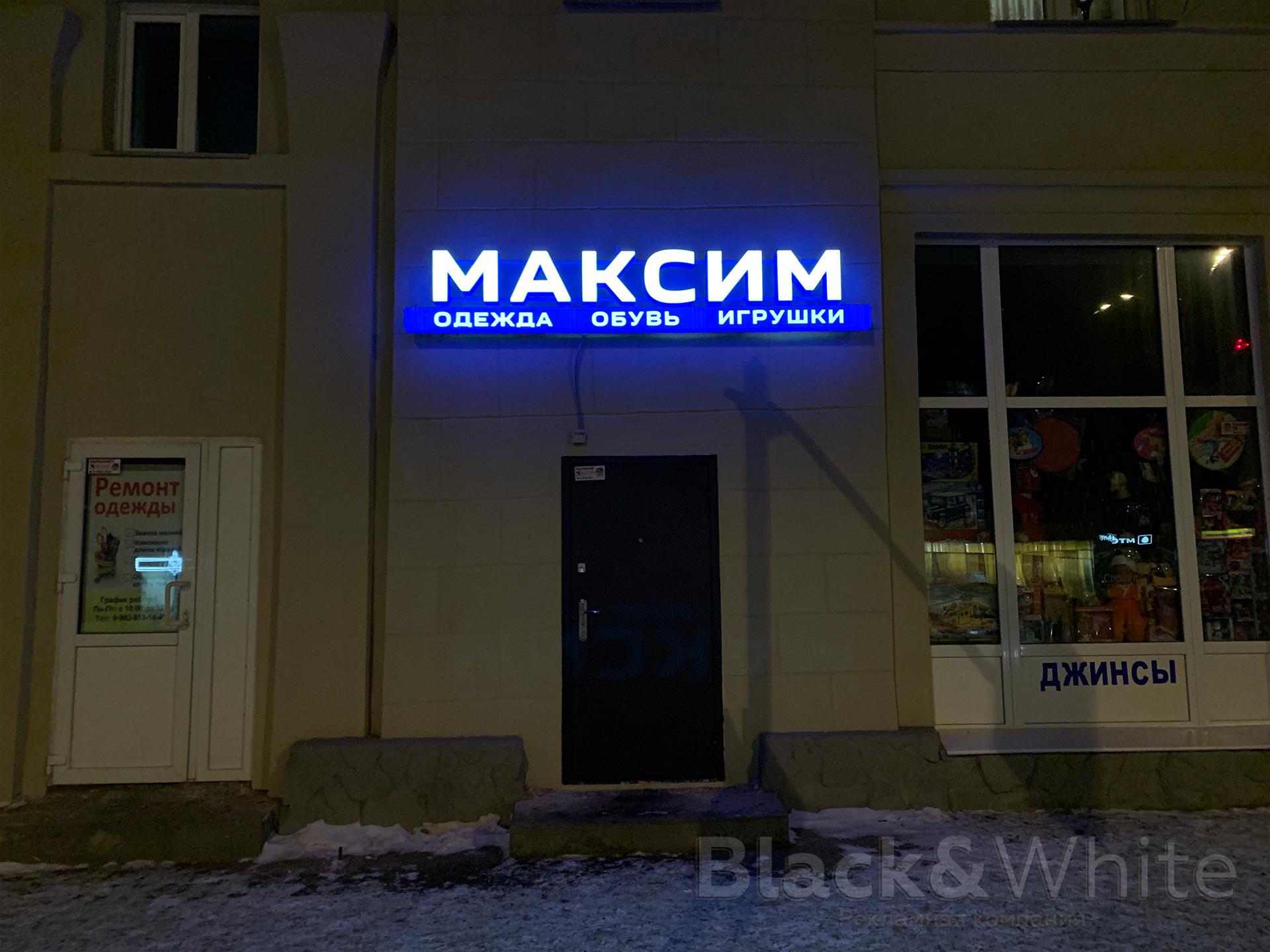 Световая-вывеска-Красноярск,.jpg