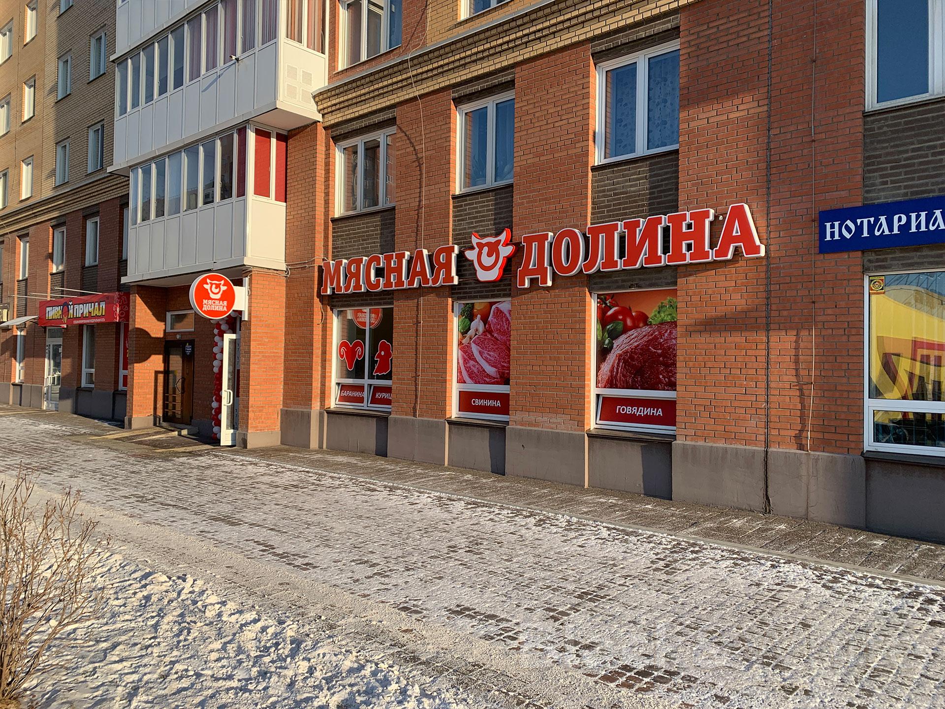 Комплексное-оформление-магазинов-Красноярск.jpg