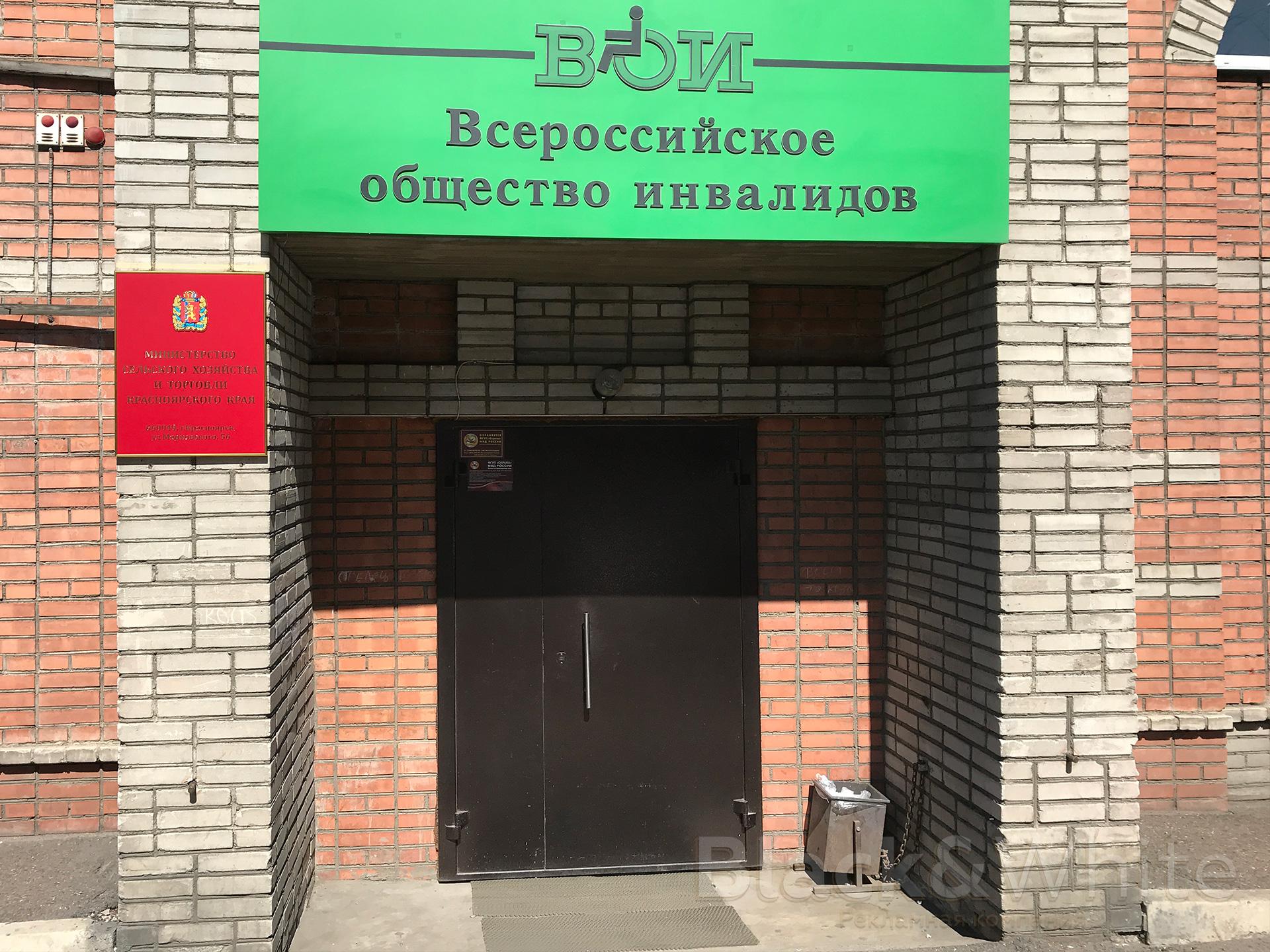 Изготовление-табличек-в-Красноярске.jpg