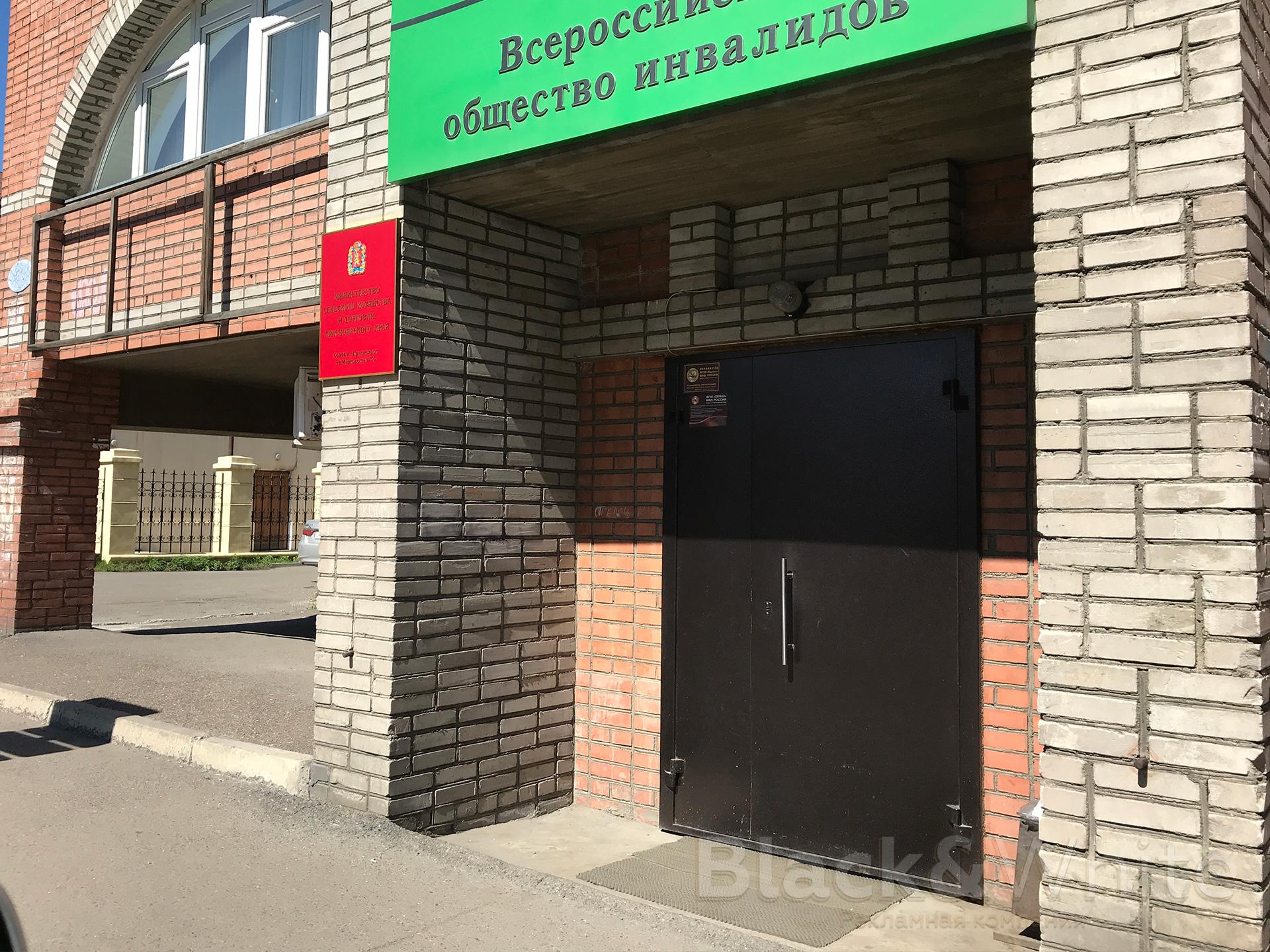 Изготовление-таблички-Красноярск.jpg