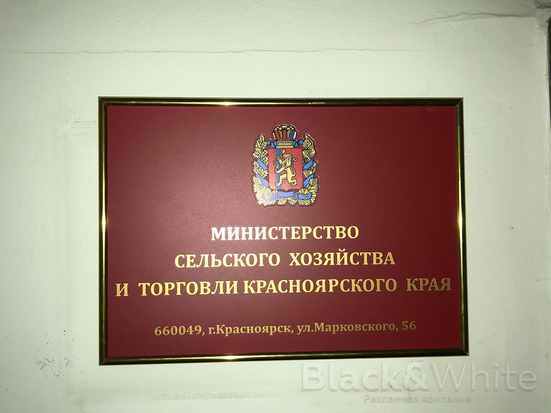 Табличка-из-копозита.jpg
