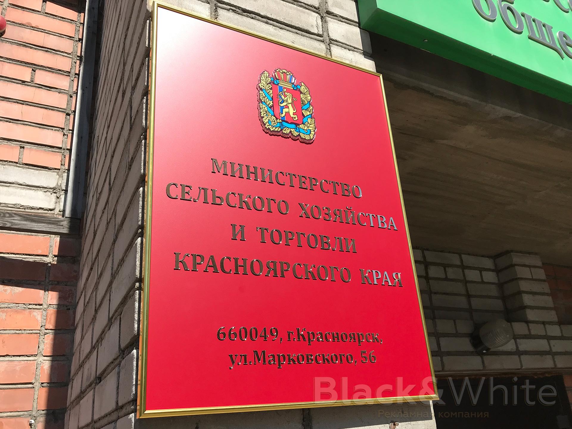 Фасадная-табличка-Красноярск.jpg