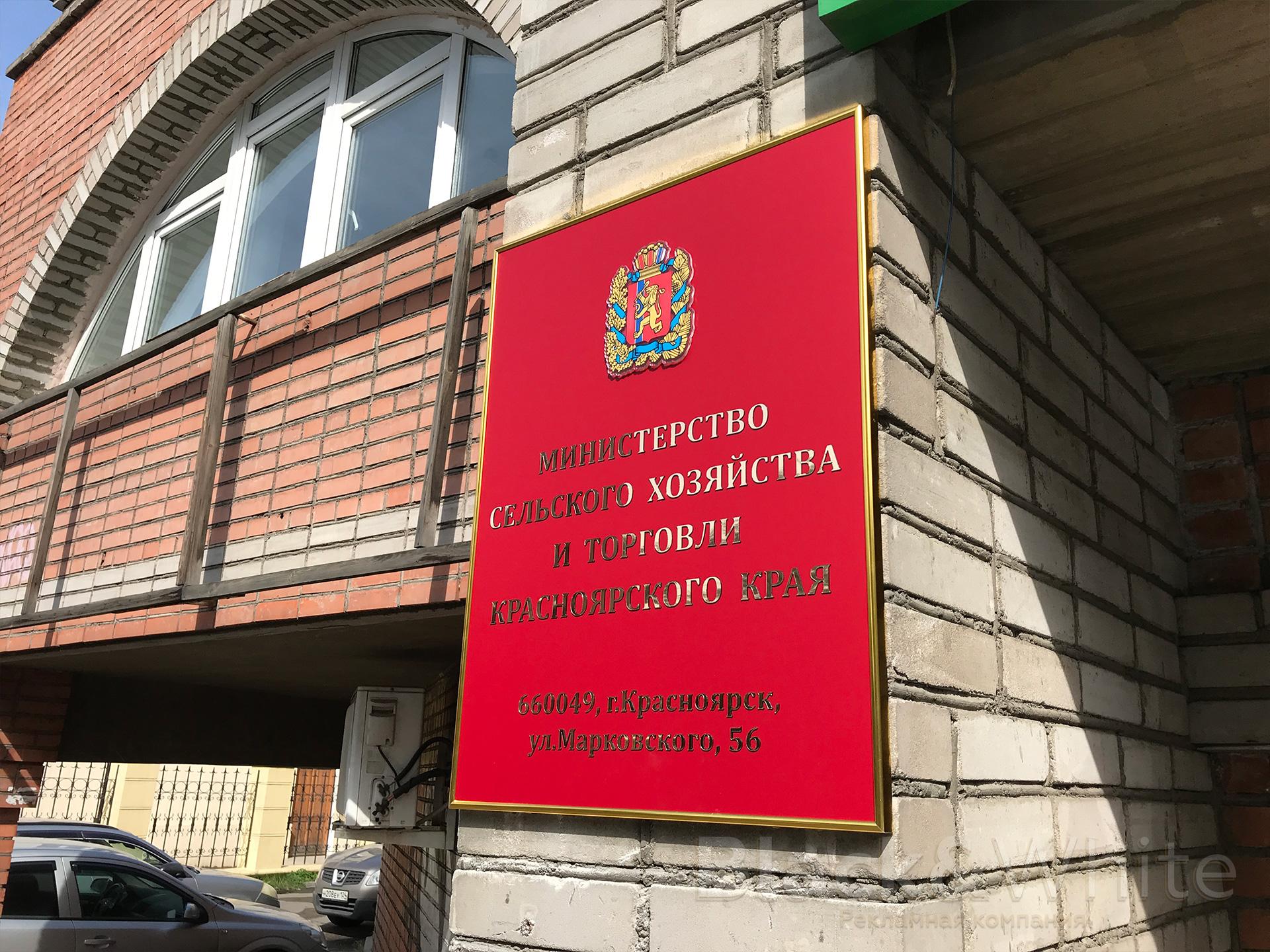 Фасадная-табличка-для-администрации-города.jpg