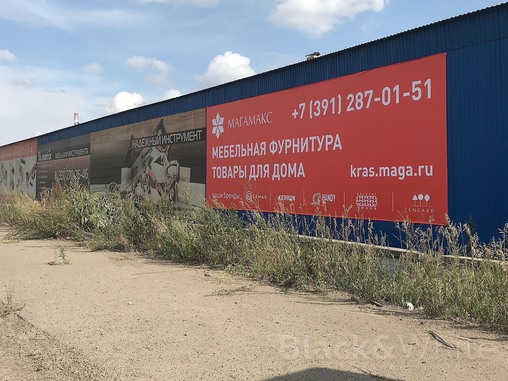 Печать-на-баннередля-в-Красноярске2.jpg