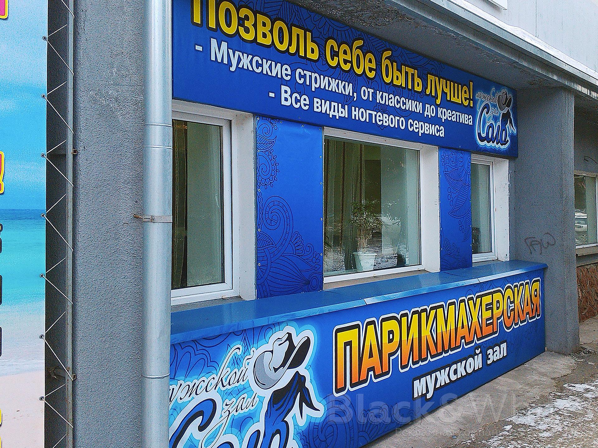 Печать-на-баннередля-парикмахерской-в-Красноярске.jpg