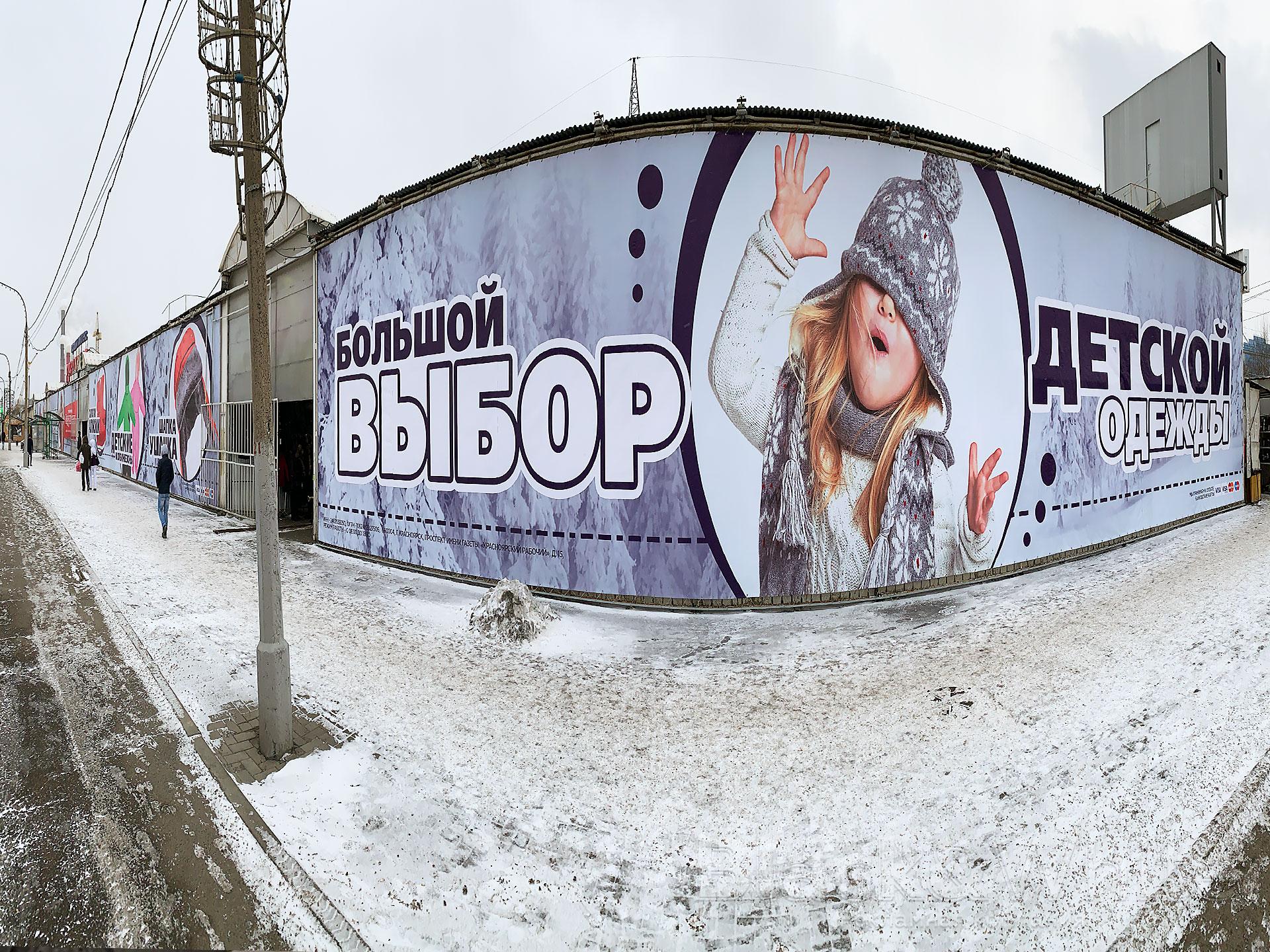 Печать-на-баннере-в-Красноярске-содружество...jpg