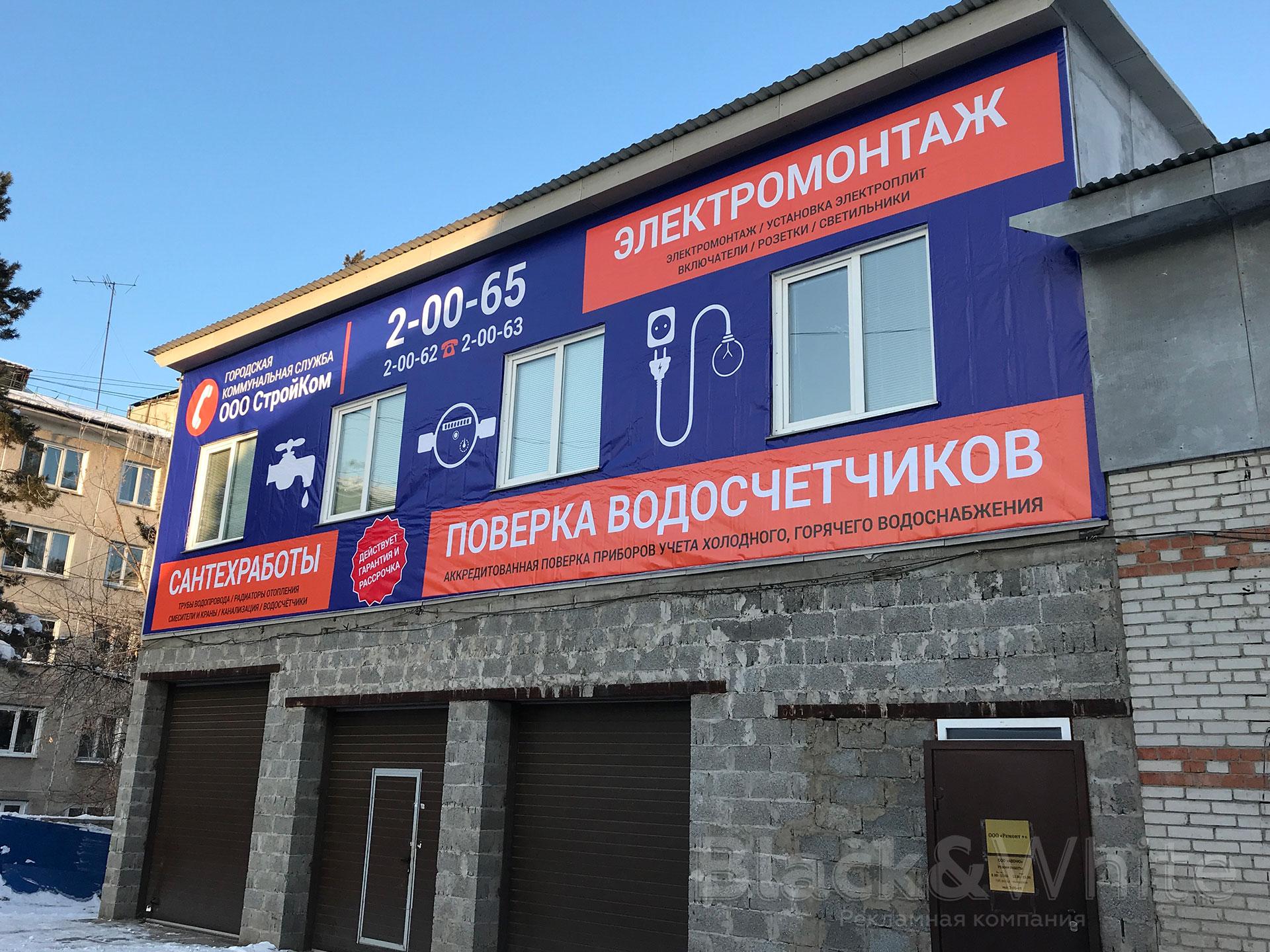 Печать-на-баннере-в-Красноярске-BWkras.jpg
