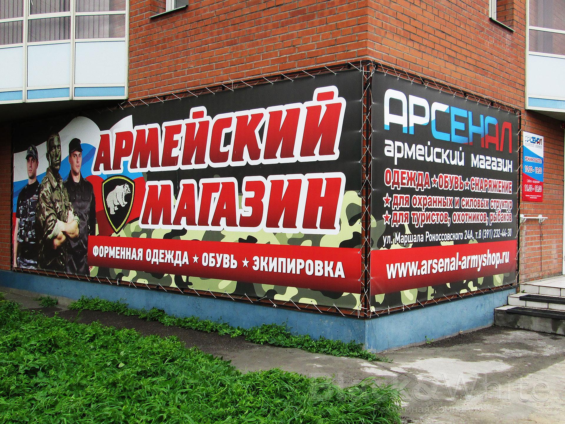 Печать-на-баннере-в-Красноярске..jpg