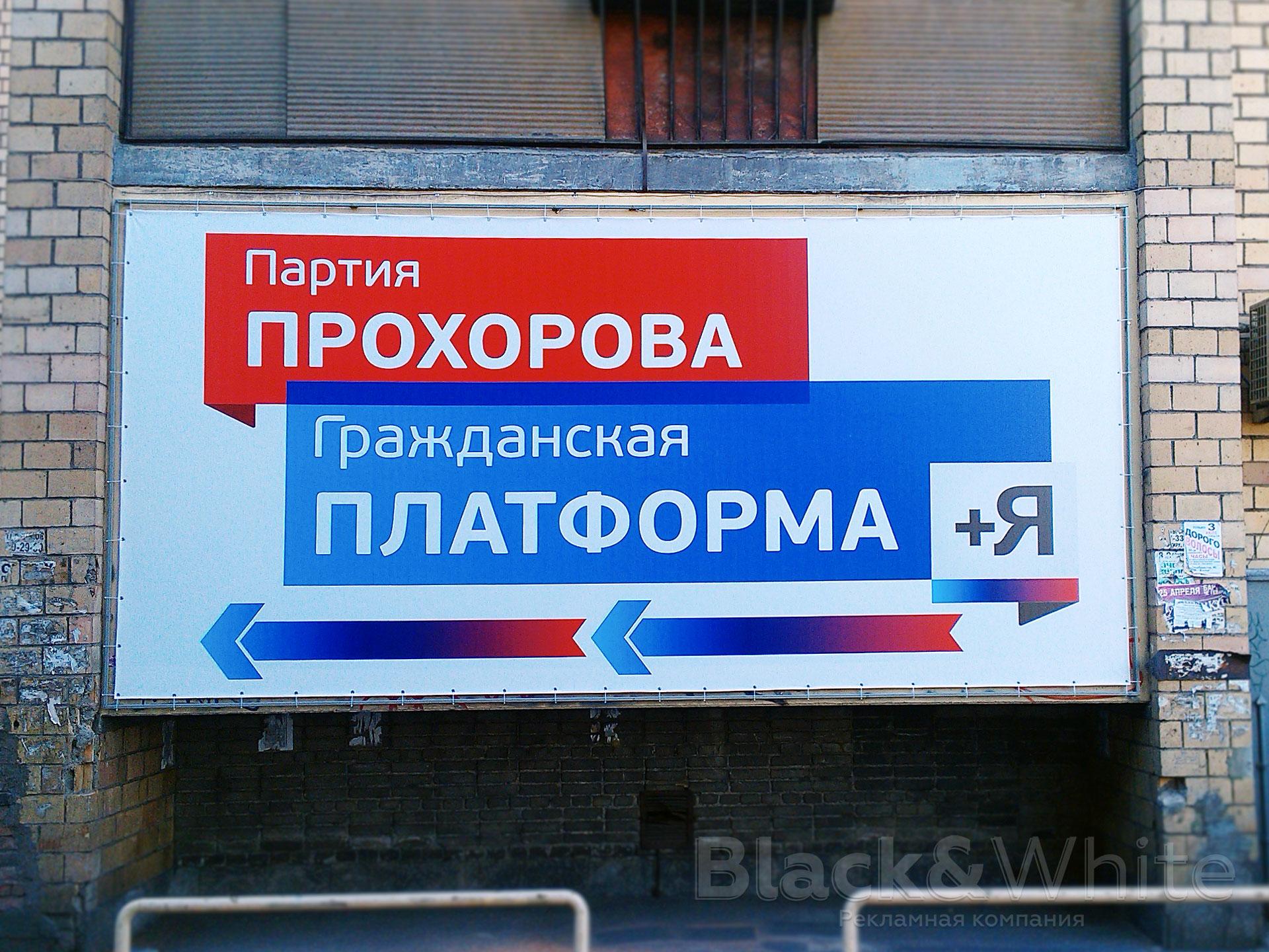 Печать-на-баннере-металлокаркас-в-Красноярске...jpg