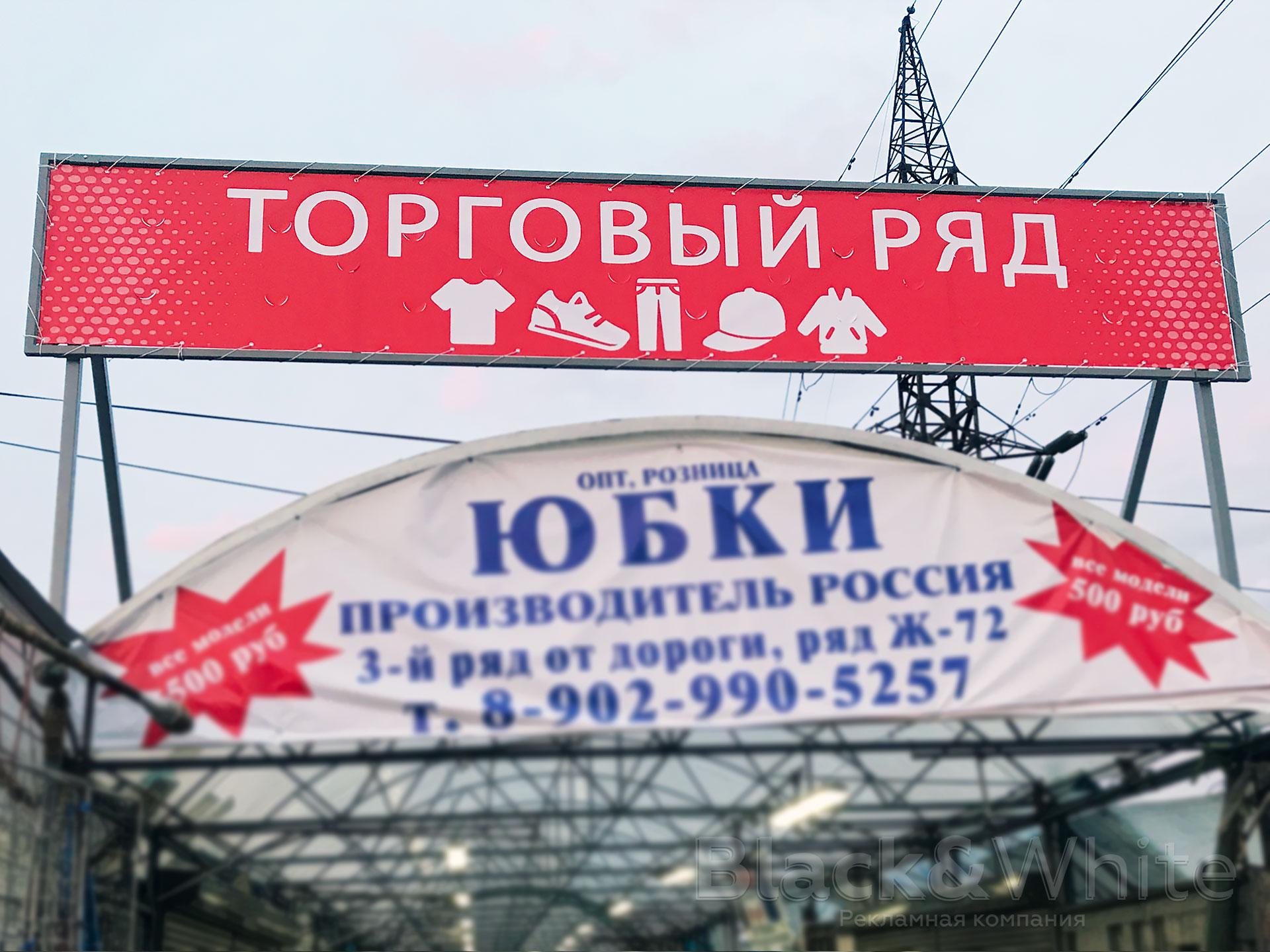 Печать-на-баннере-металлокаркас-в-Красноярске.jpg