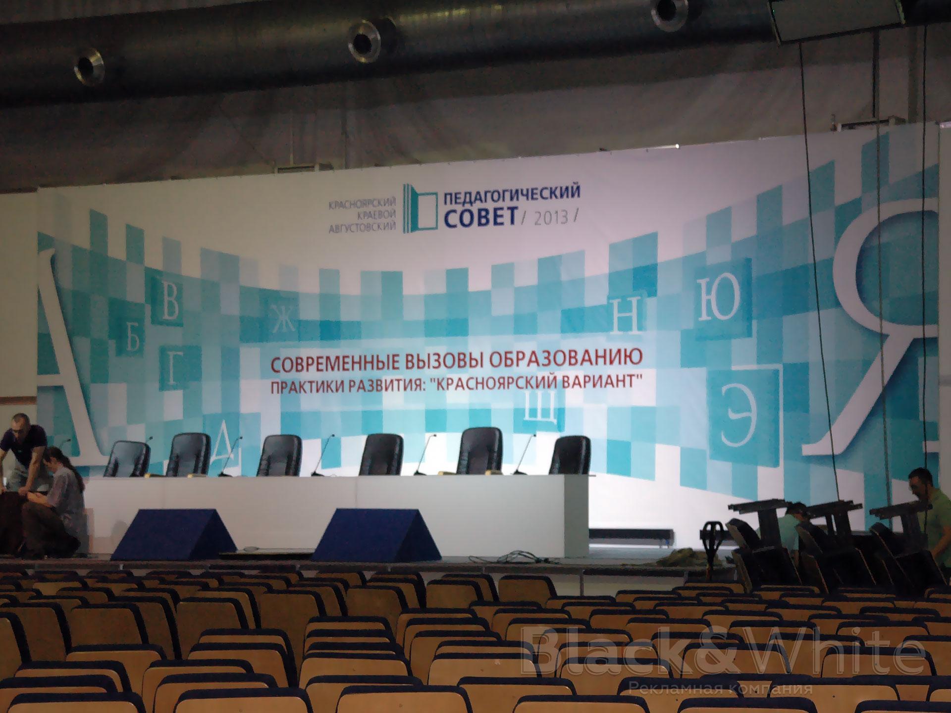 Печать-на-баннере-на-конференцию-в-Красноярске..jpg