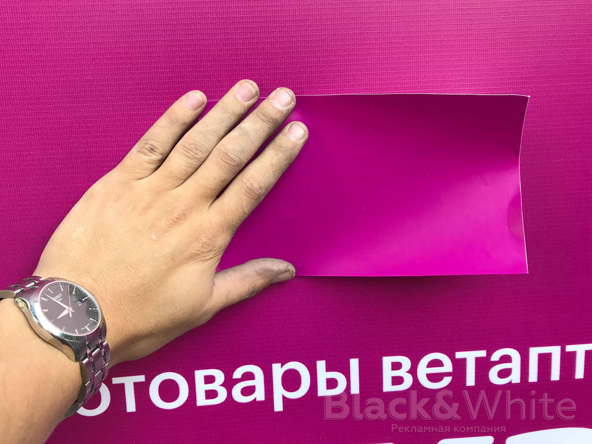Печать-на-баннере-подбор-цвета-в-Красноярске.jpg
