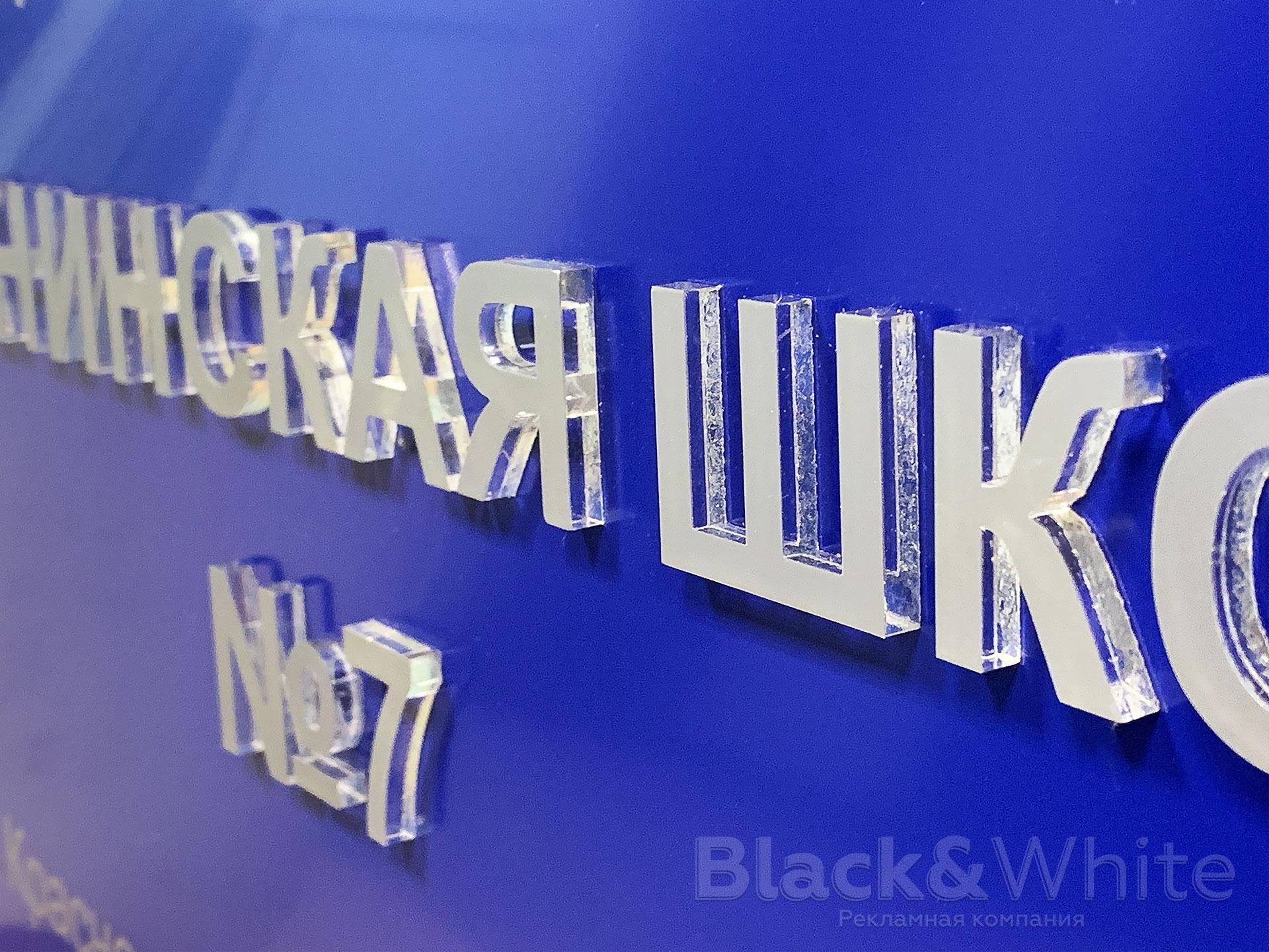Плоские-(псевдообъемные)-буквы-из-оргстекла-акрила-bukvyi-ploskie-psevdoobemnyie-bukvyi-iz-orgstekla-табличка-для-школы.jpg