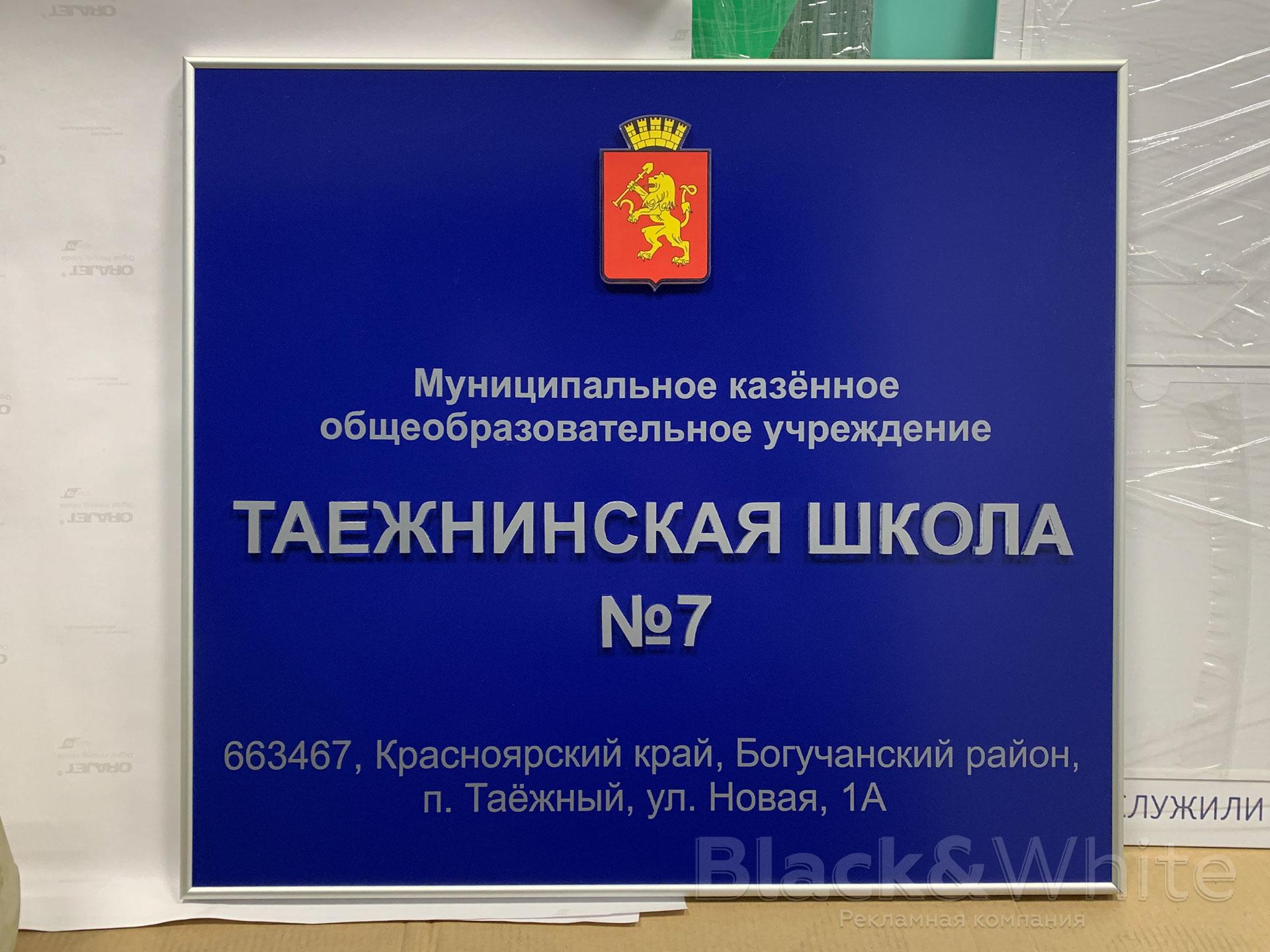 Фасабная-табличка-для-школы-Плоские-(псевдообъемные)-буквы-из-оргстекла-акрила-bukvyi-ploskie-psevdoobemnyie-bukvyi-iz-orgstekla-табличка-для-школы-bwkras.jpg
