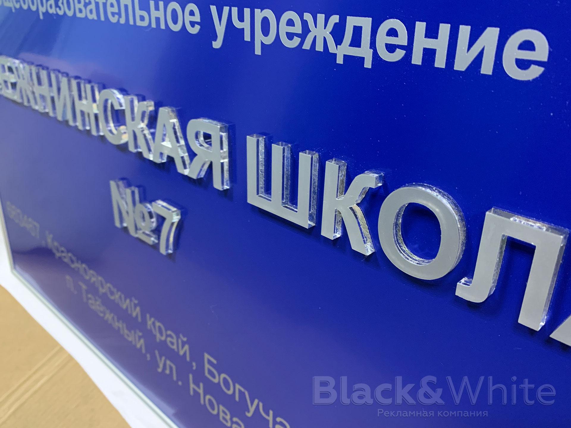 Фасабная-табличка-для-школы-Плоские-(псевдообъемные)-буквы-из-оргстекла-акрила-bukvyi-ploskie-psevdoobemnyie-bukvyi-iz-orgstekla-табличка-для-школы.jpg