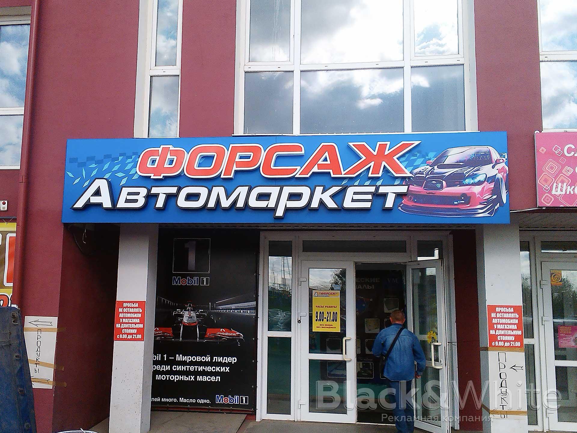 Вывеска-с-объёмными-не-световыми-буквами-изготовление-в-Красноярске-Black-&-White.jpg
