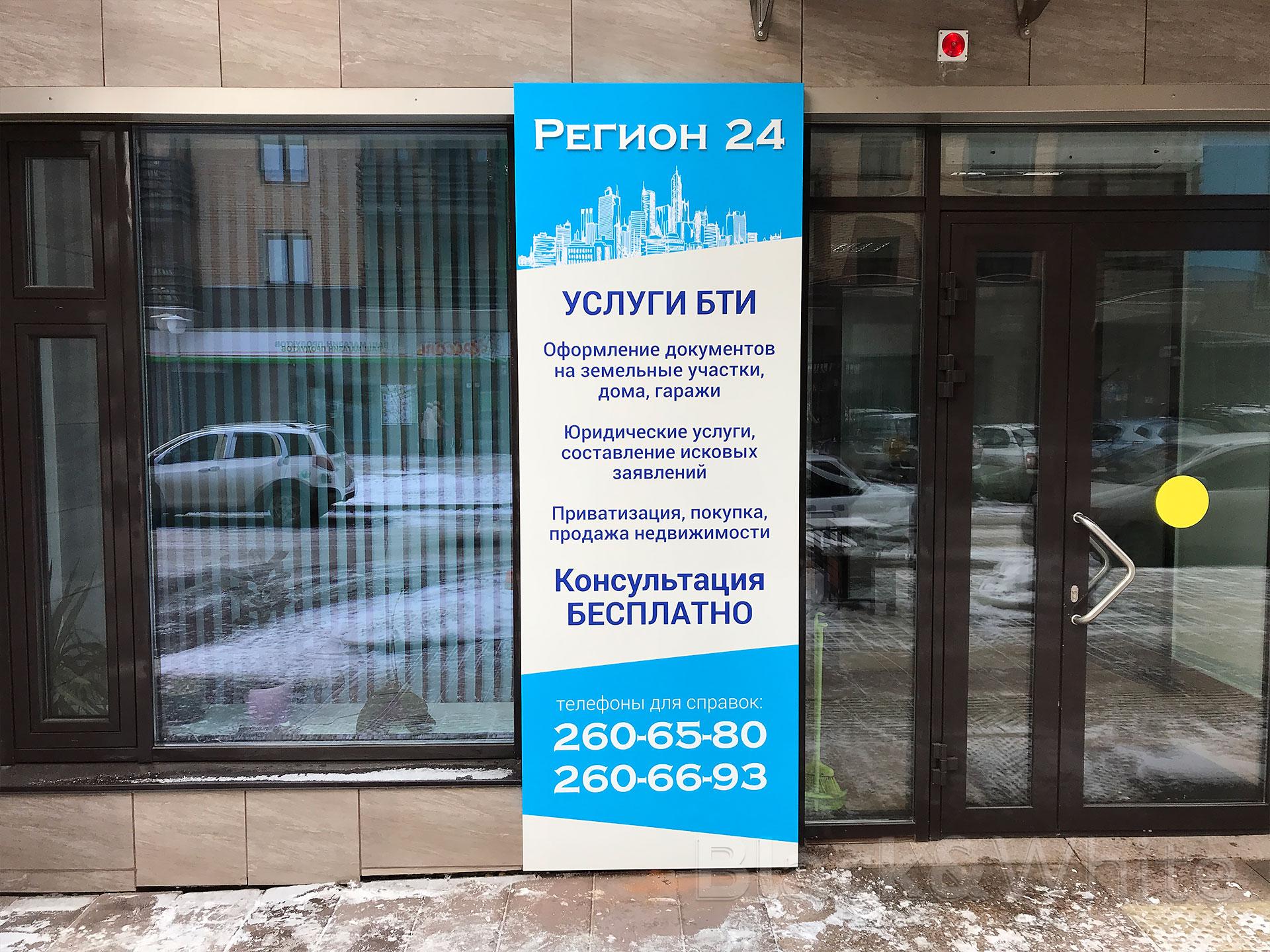 композипный-короб-не-световая-вывеска-красноярск..jpg