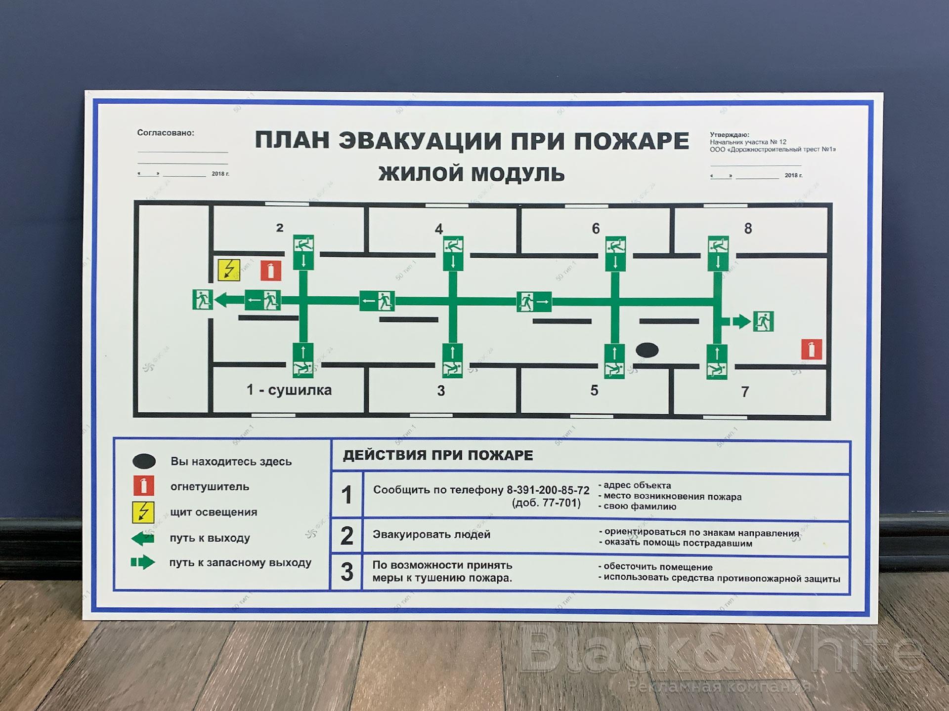 План-эвакуации-изготовление-красноярск..jpg