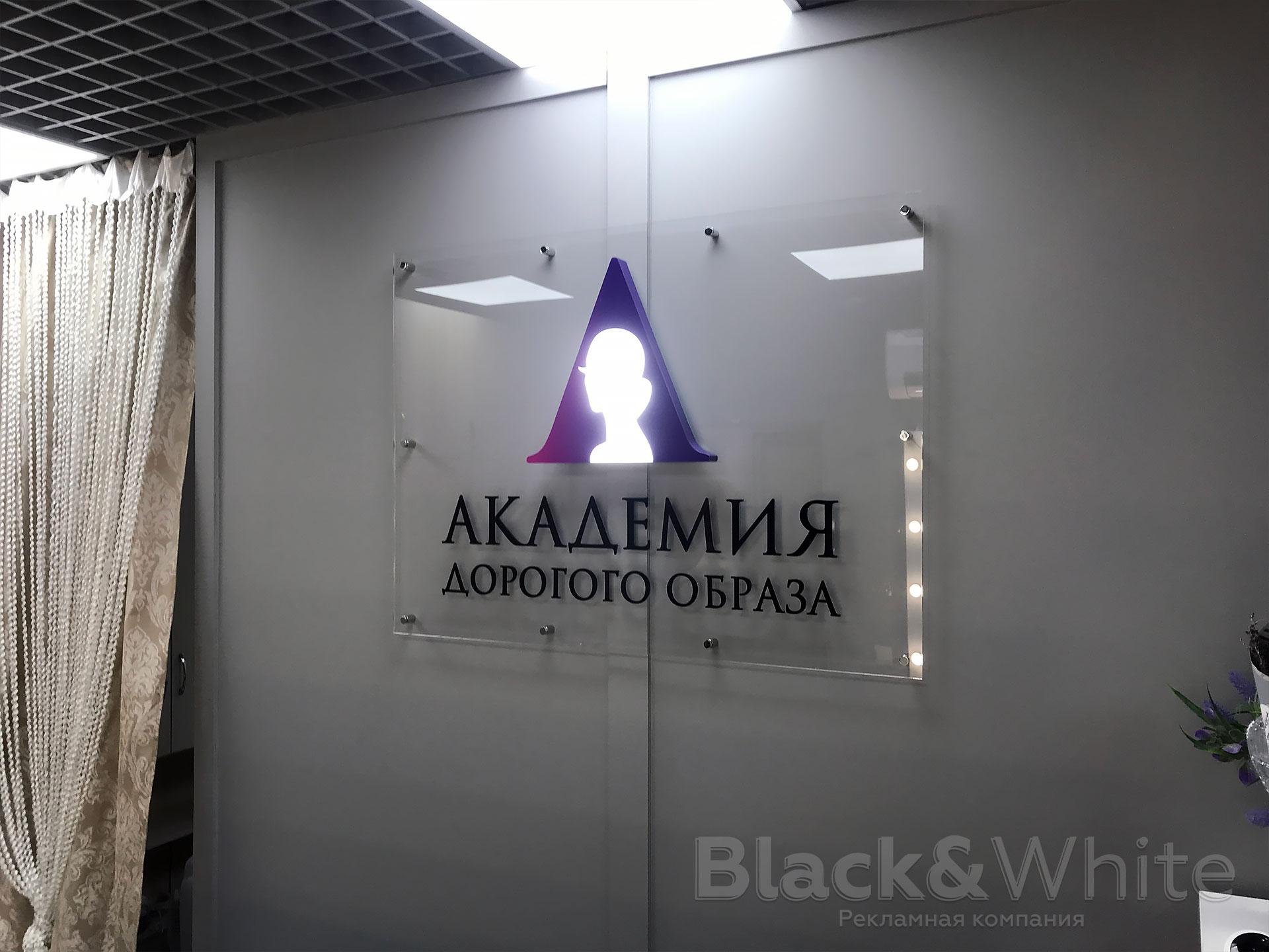 Интерьерная-вывеска-на-ресепшн-Академия-дорогого-образа-Black&White...jpg